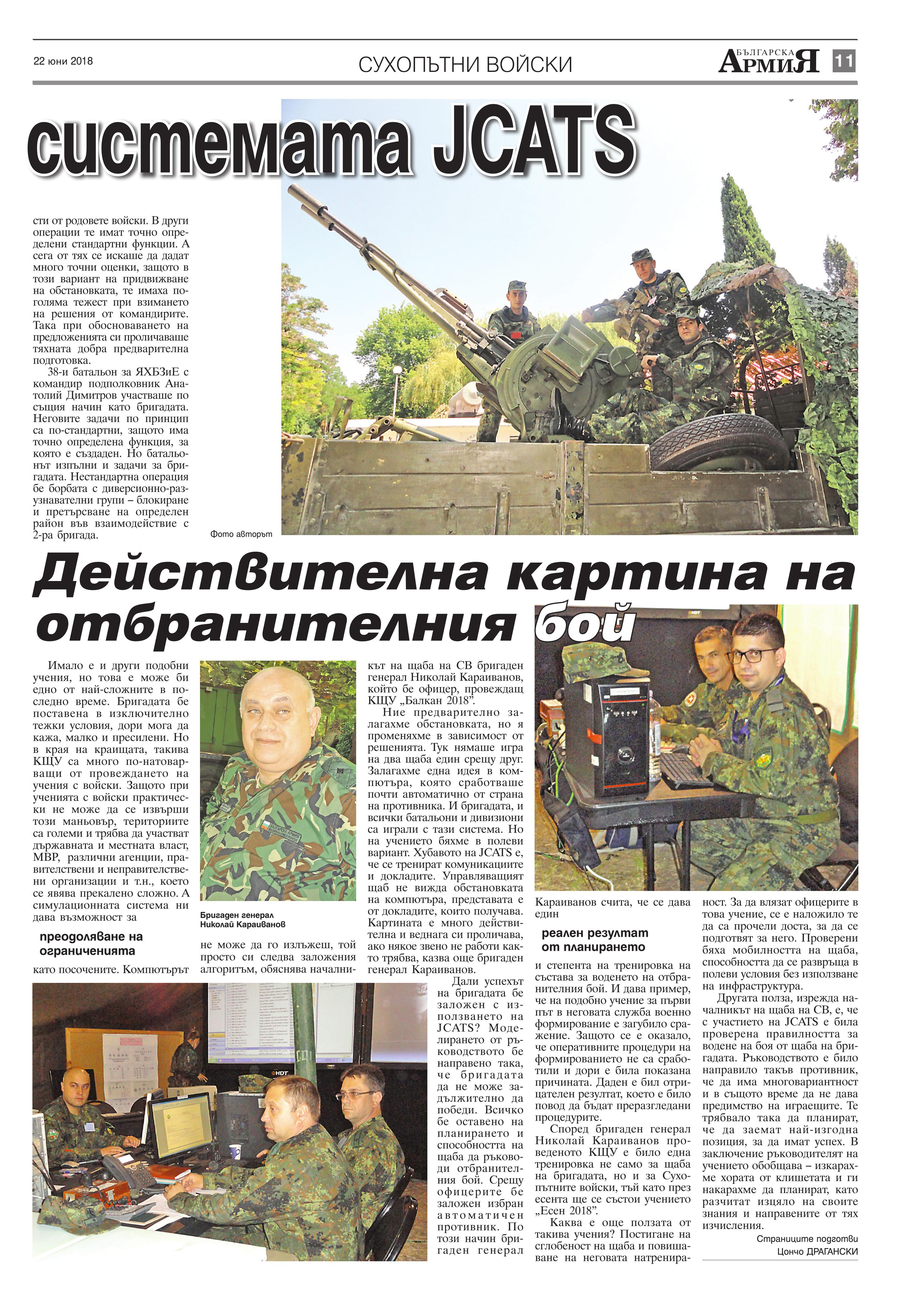 http://armymedia.bg/wp-content/uploads/2015/06/11.page1_-56.jpg