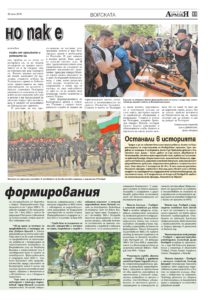 http://armymedia.bg/wp-content/uploads/2015/06/11.page1_-59-213x300.jpg