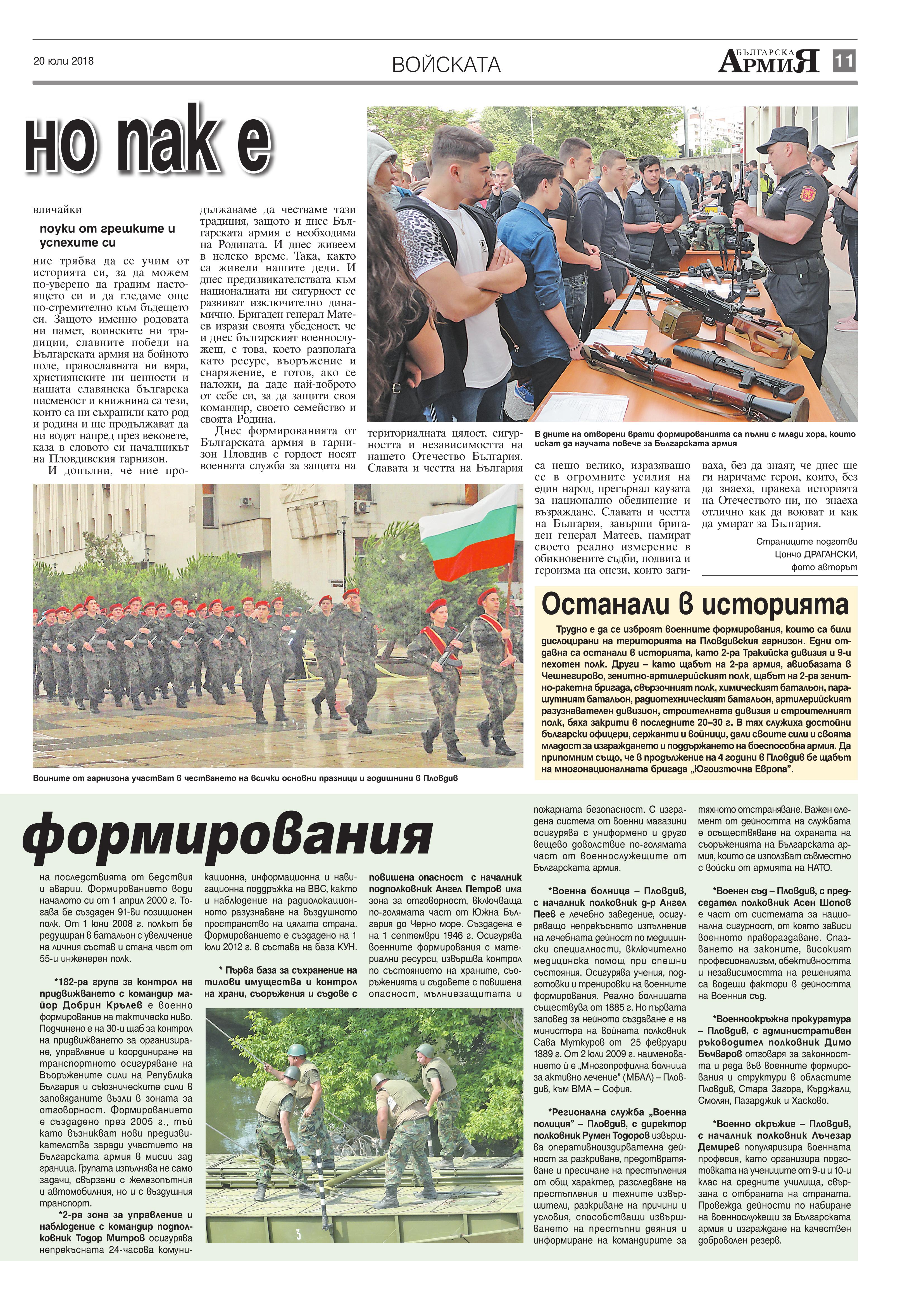 http://armymedia.bg/wp-content/uploads/2015/06/11.page1_-59.jpg