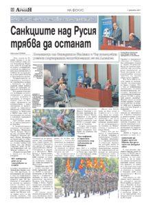 http://armymedia.bg/wp-content/uploads/2015/06/12-14-213x300.jpg