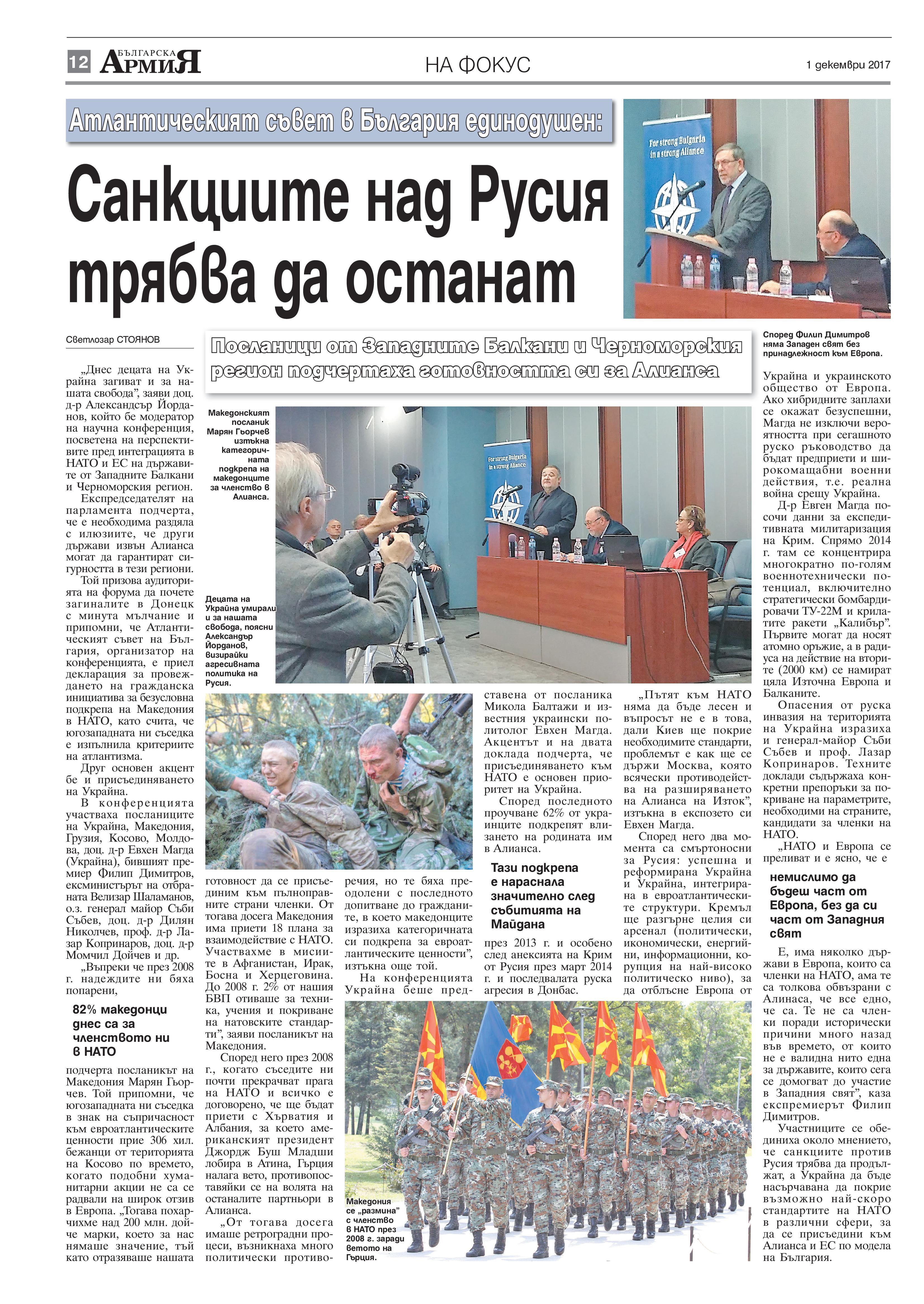 http://armymedia.bg/wp-content/uploads/2015/06/12-14.jpg
