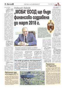 http://armymedia.bg/wp-content/uploads/2015/06/12-16-213x300.jpg