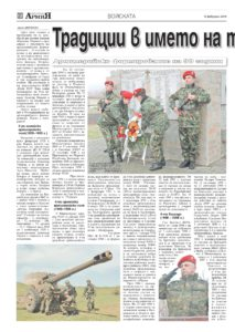 http://armymedia.bg/wp-content/uploads/2015/06/12-20-213x300.jpg
