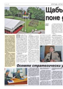 http://armymedia.bg/wp-content/uploads/2015/06/12.page1_-19-213x300.jpg