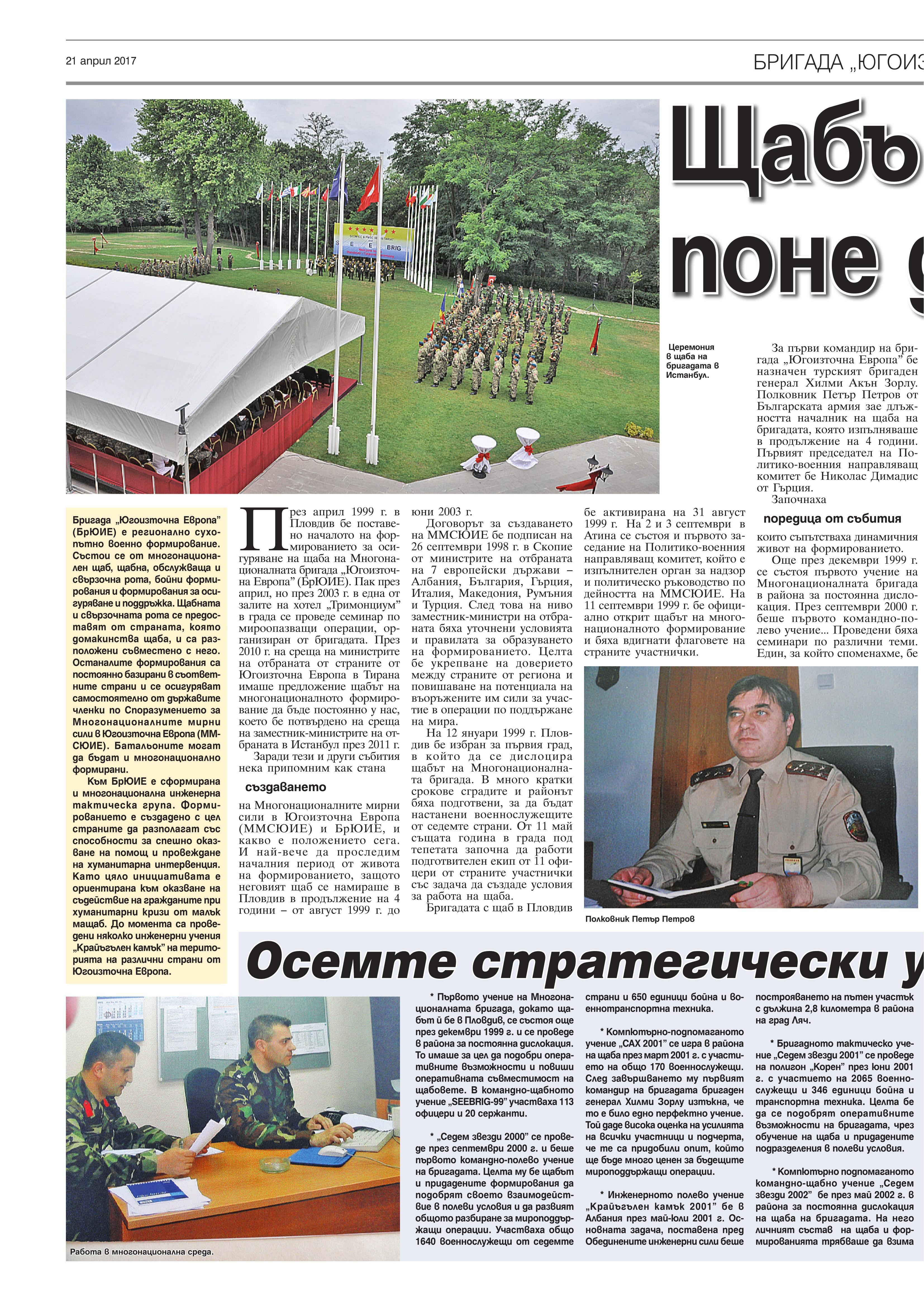 http://armymedia.bg/wp-content/uploads/2015/06/12.page1_-19.jpg