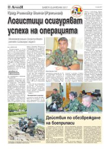 http://armymedia.bg/wp-content/uploads/2015/06/12.page1_-24-213x300.jpg