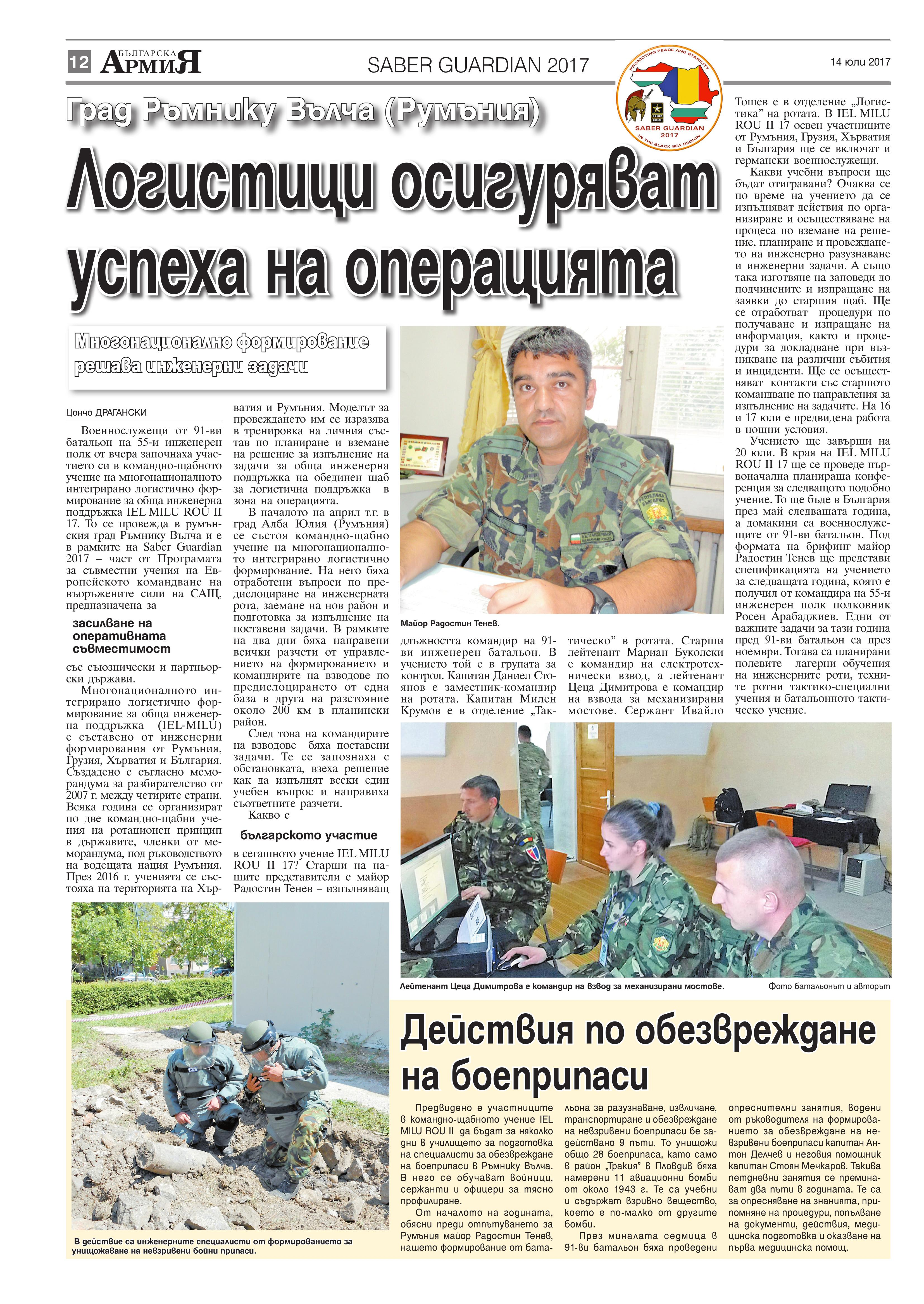 http://armymedia.bg/wp-content/uploads/2015/06/12.page1_-24.jpg