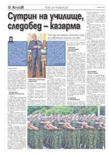 http://armymedia.bg/wp-content/uploads/2015/06/12.page1_-27-213x300.jpg
