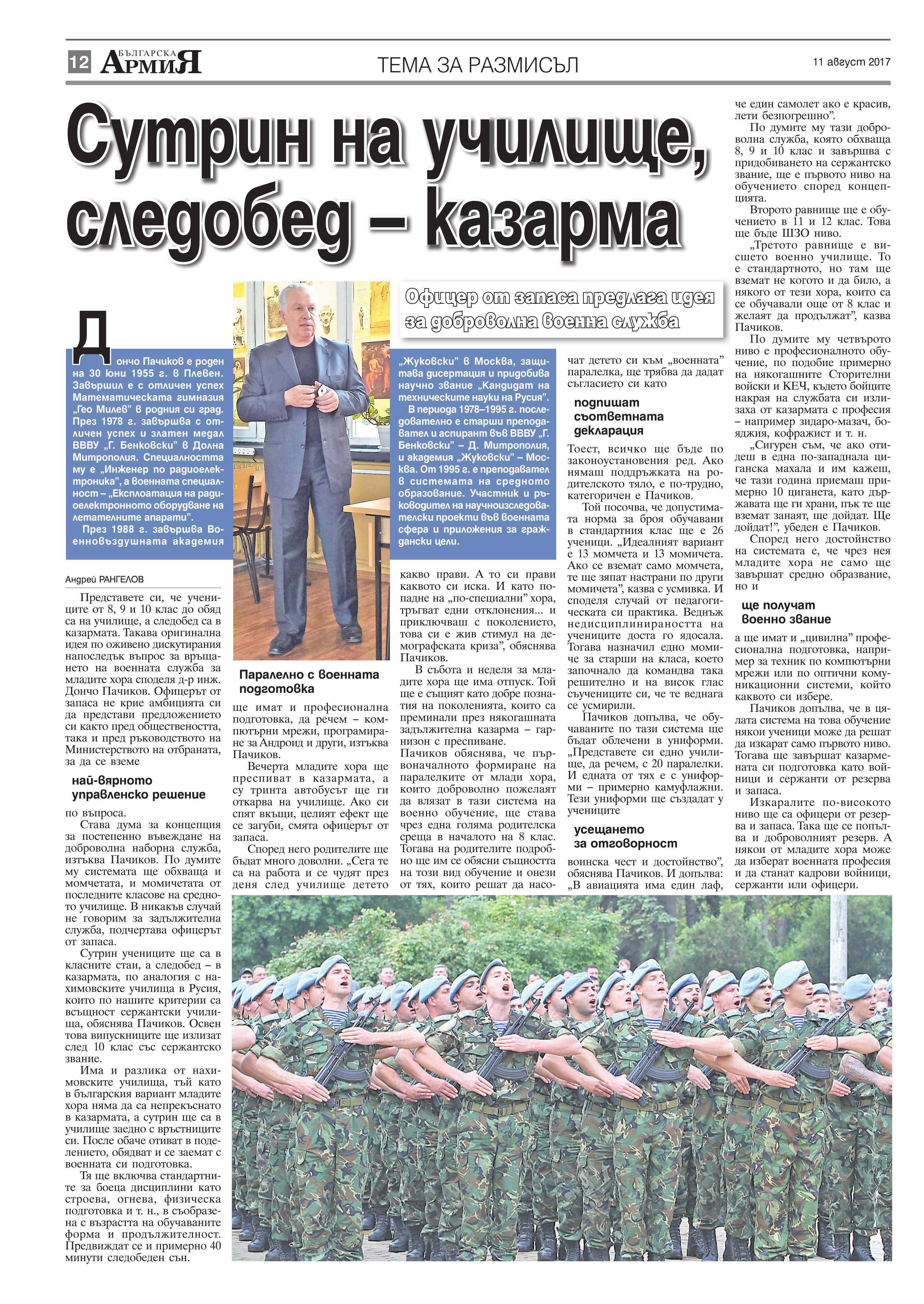 http://armymedia.bg/wp-content/uploads/2015/06/12.page1_-27.jpg