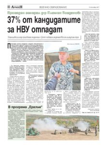 http://armymedia.bg/wp-content/uploads/2015/06/12.page1_-33-213x300.jpg