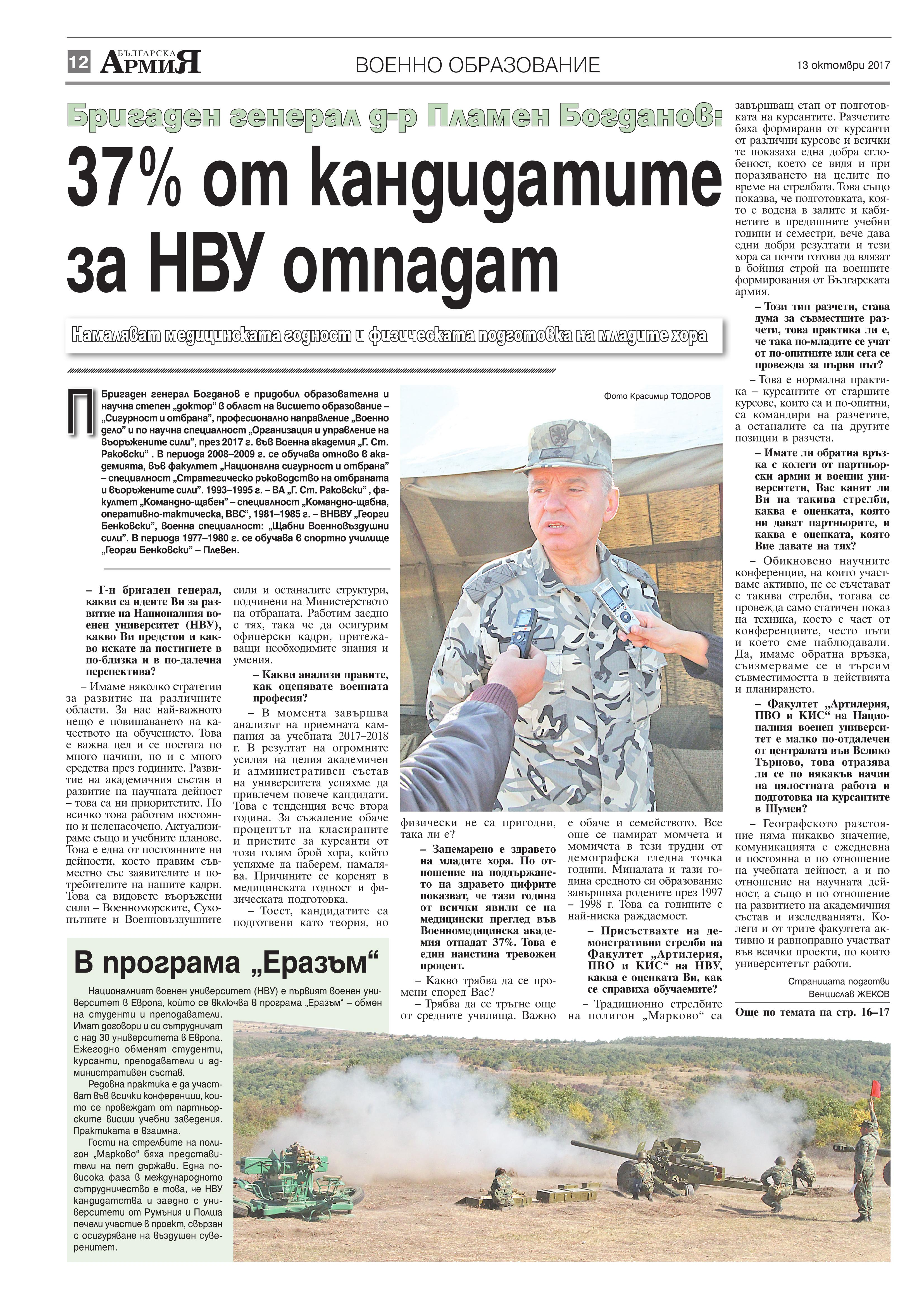 http://armymedia.bg/wp-content/uploads/2015/06/12.page1_-33.jpg