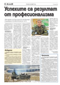 http://armymedia.bg/wp-content/uploads/2015/06/12.page1_-36-213x300.jpg