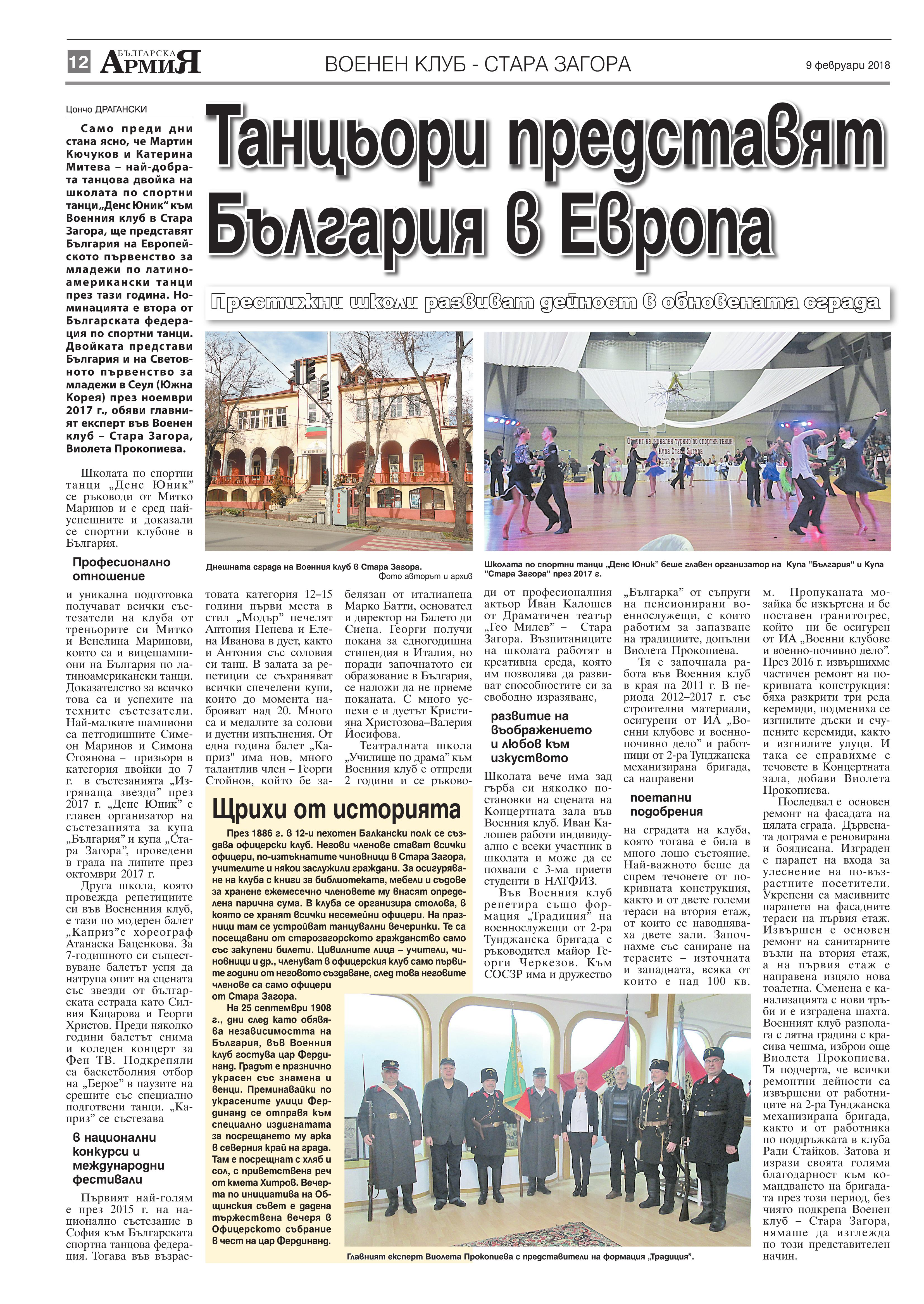 http://armymedia.bg/wp-content/uploads/2015/06/12.page1_-38.jpg