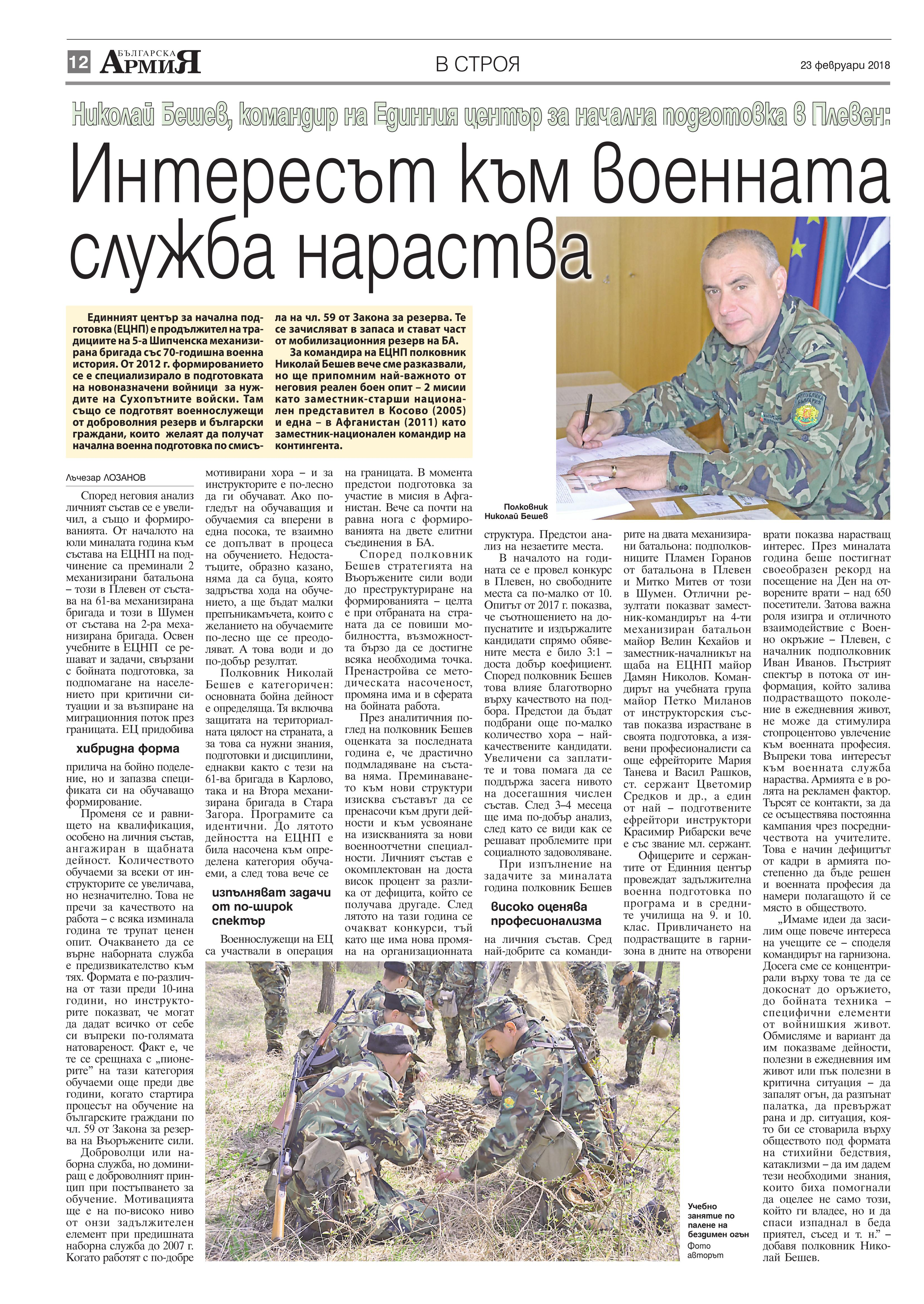 http://armymedia.bg/wp-content/uploads/2015/06/12.page1_-39.jpg