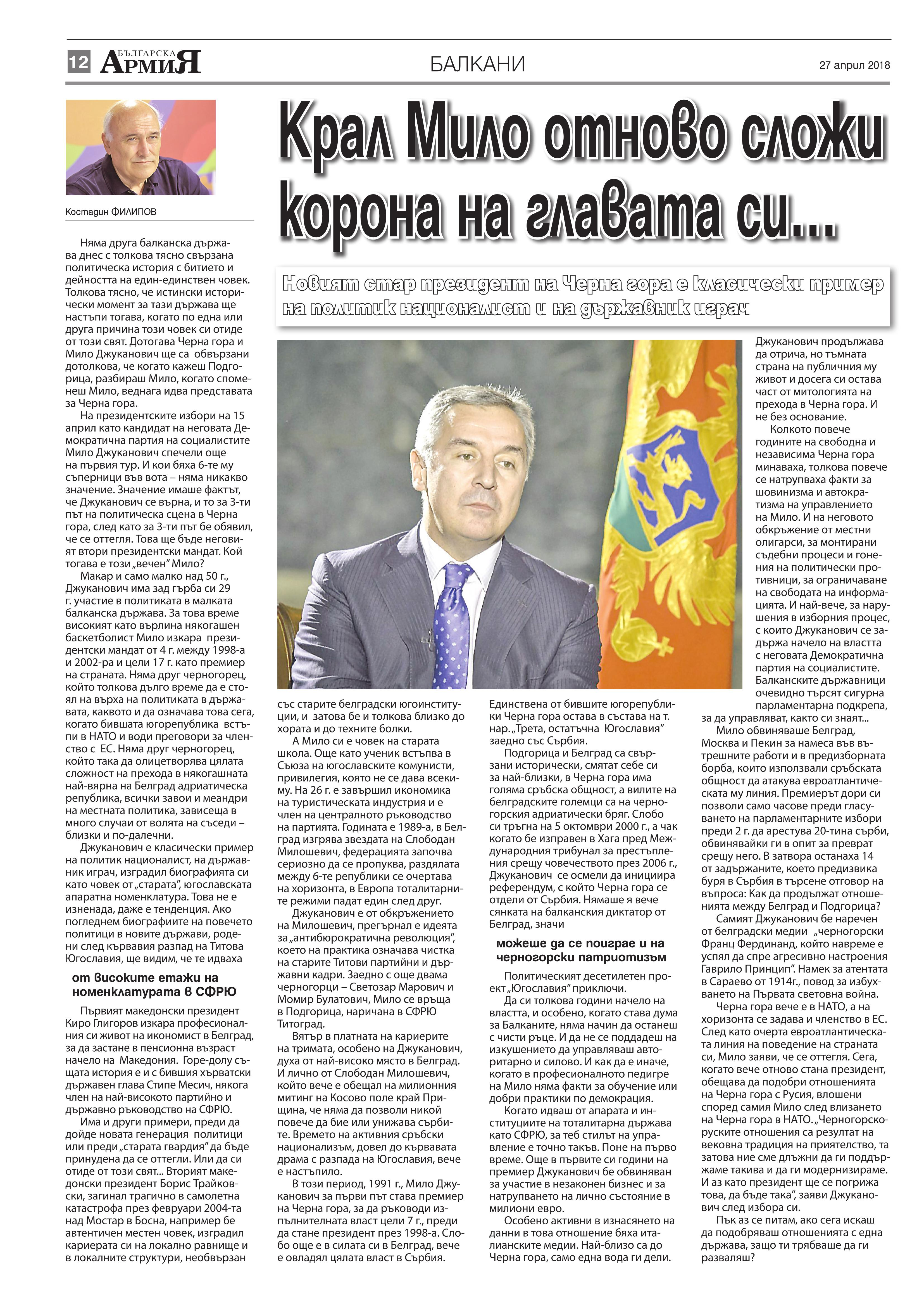 http://armymedia.bg/wp-content/uploads/2015/06/12.page1_-48.jpg