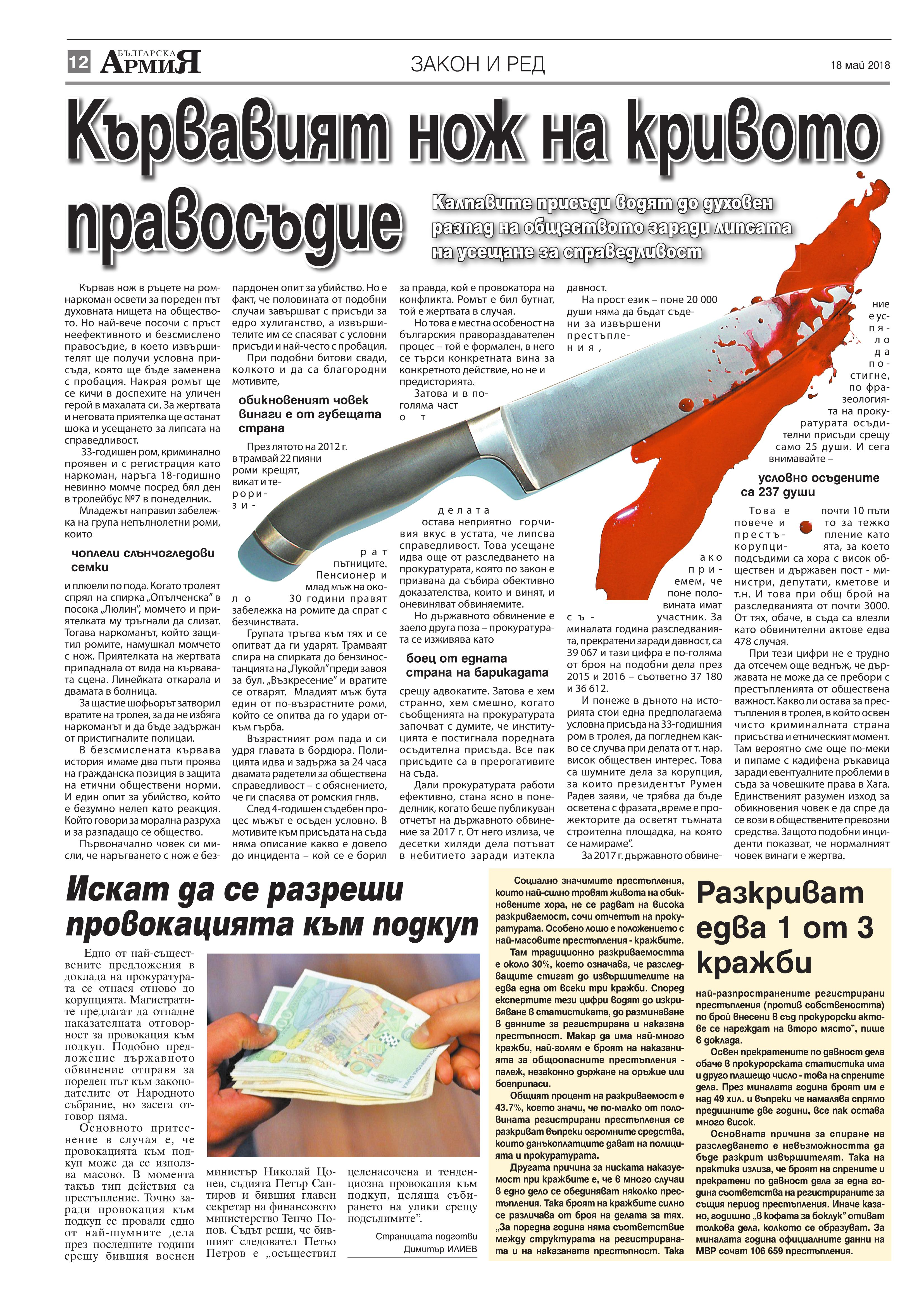 http://armymedia.bg/wp-content/uploads/2015/06/12.page1_-50.jpg