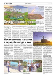 http://armymedia.bg/wp-content/uploads/2015/06/12.page1_-54-213x300.jpg