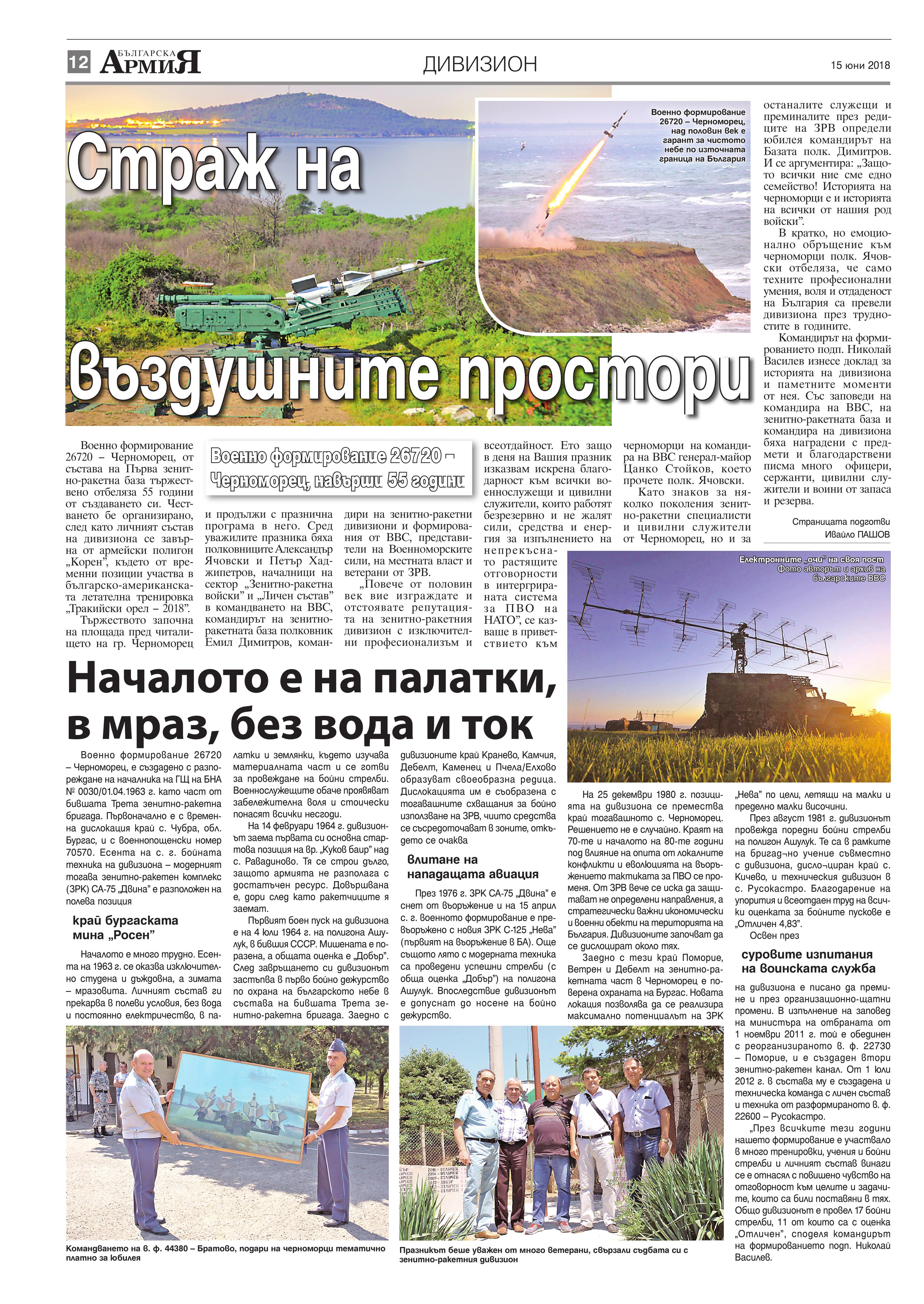 http://armymedia.bg/wp-content/uploads/2015/06/12.page1_-54.jpg