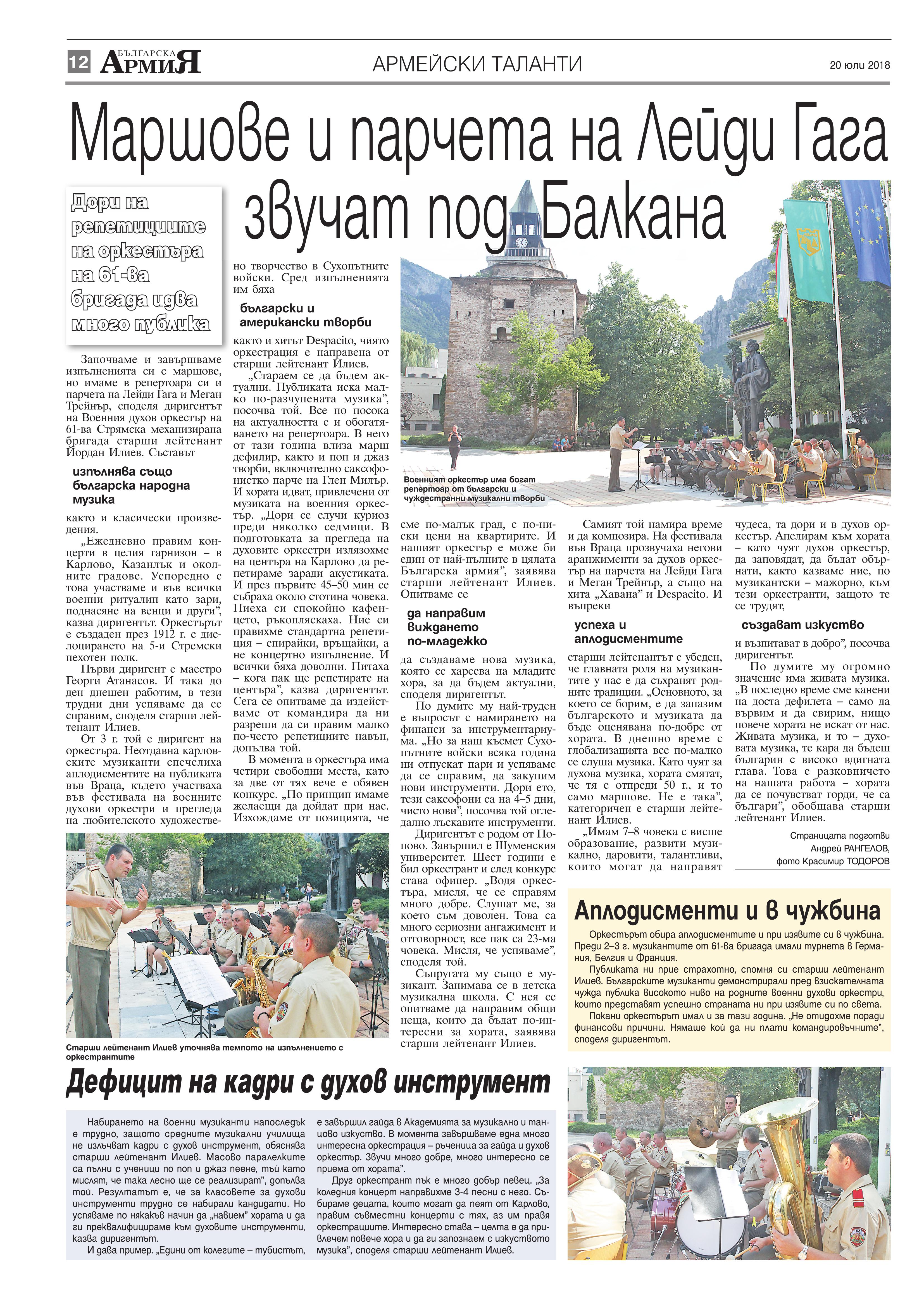 http://armymedia.bg/wp-content/uploads/2015/06/12.page1_-58.jpg