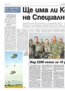 http://armymedia.bg/wp-content/uploads/2015/06/12.page1_-60-213x300.jpg