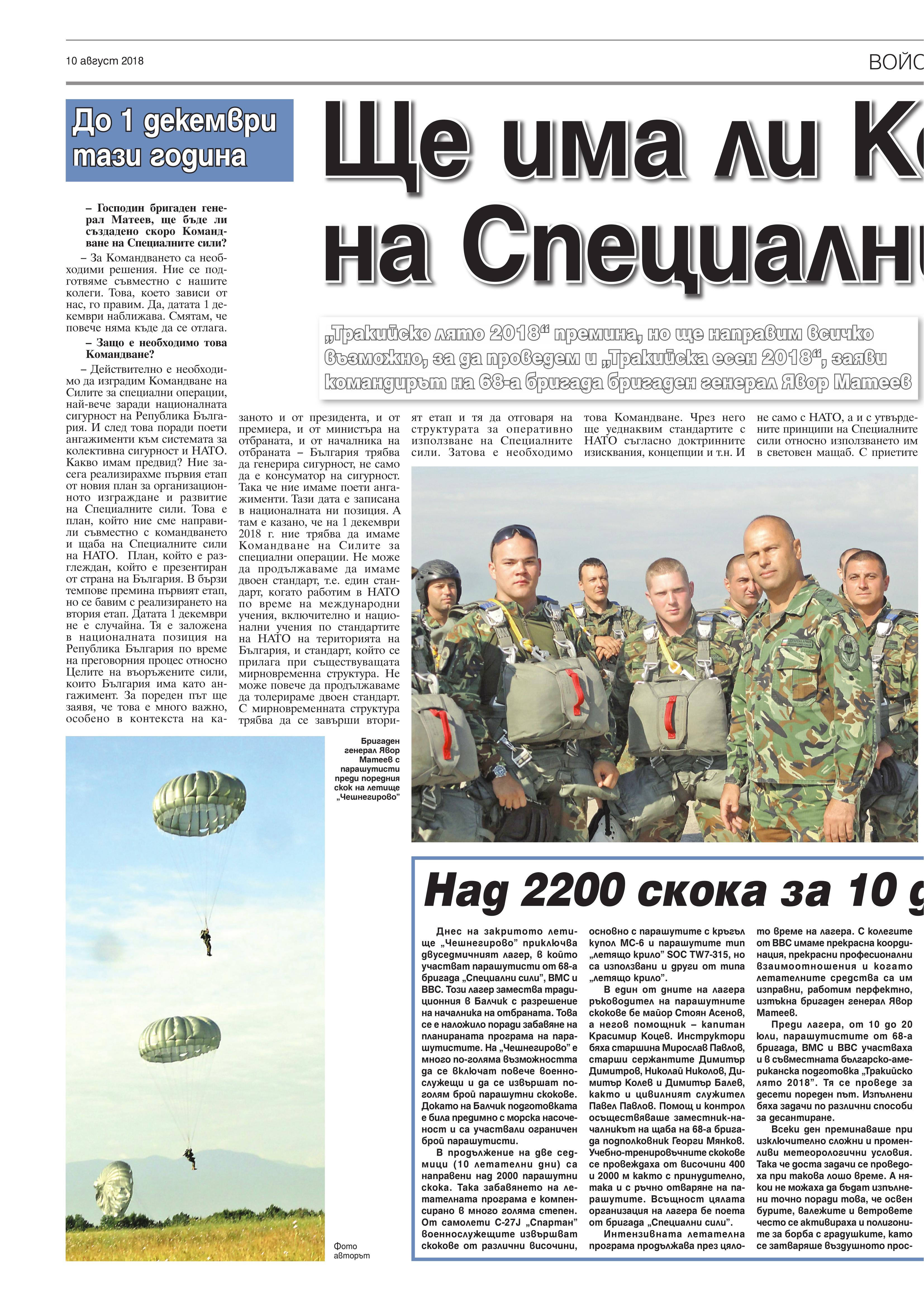 http://armymedia.bg/wp-content/uploads/2015/06/12.page1_-60.jpg