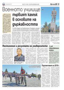http://armymedia.bg/wp-content/uploads/2015/06/13-16-213x300.jpg
