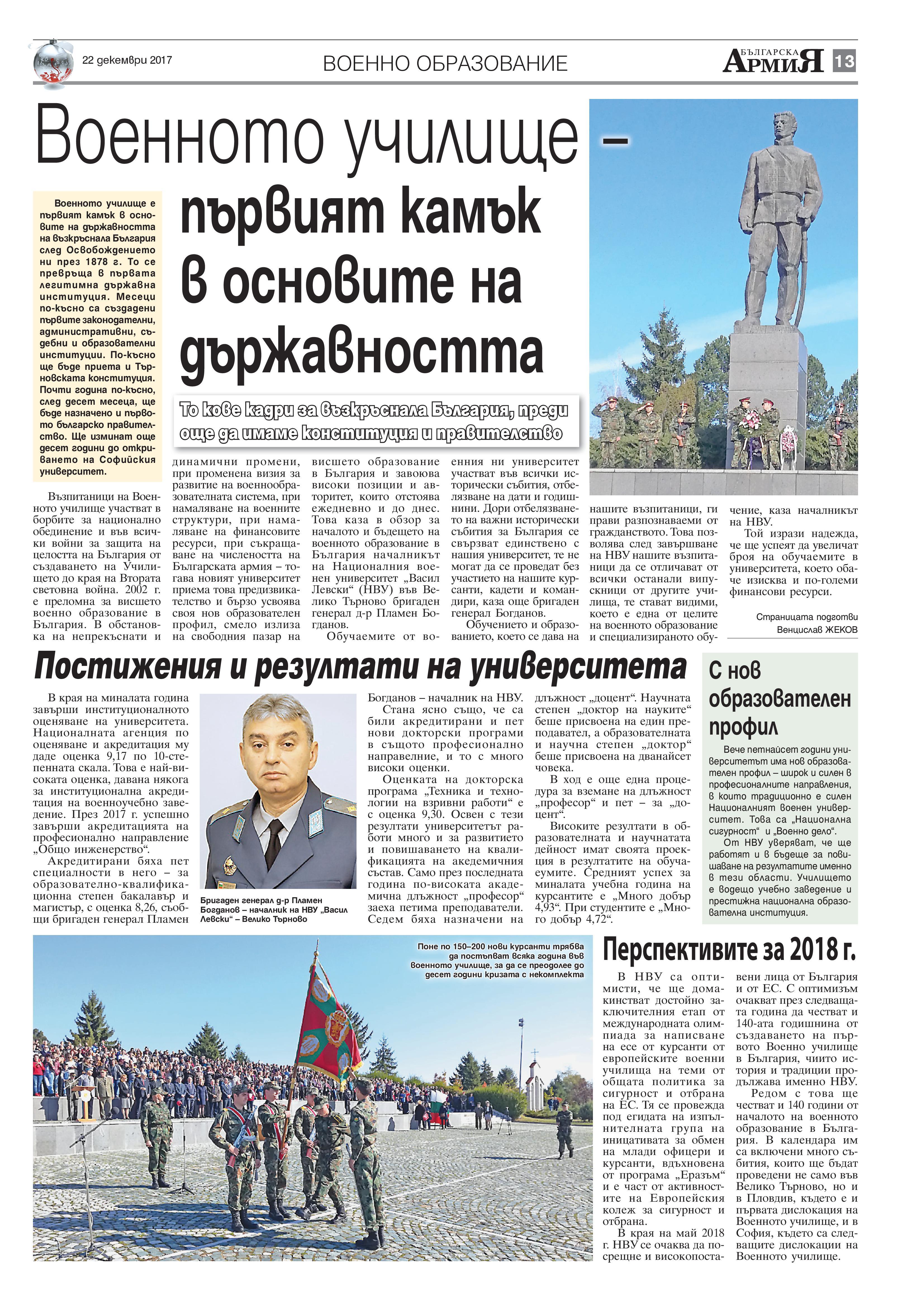 http://armymedia.bg/wp-content/uploads/2015/06/13-16.jpg