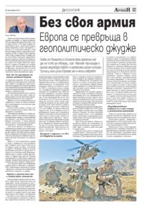 http://armymedia.bg/wp-content/uploads/2015/06/13-8-213x300.jpg