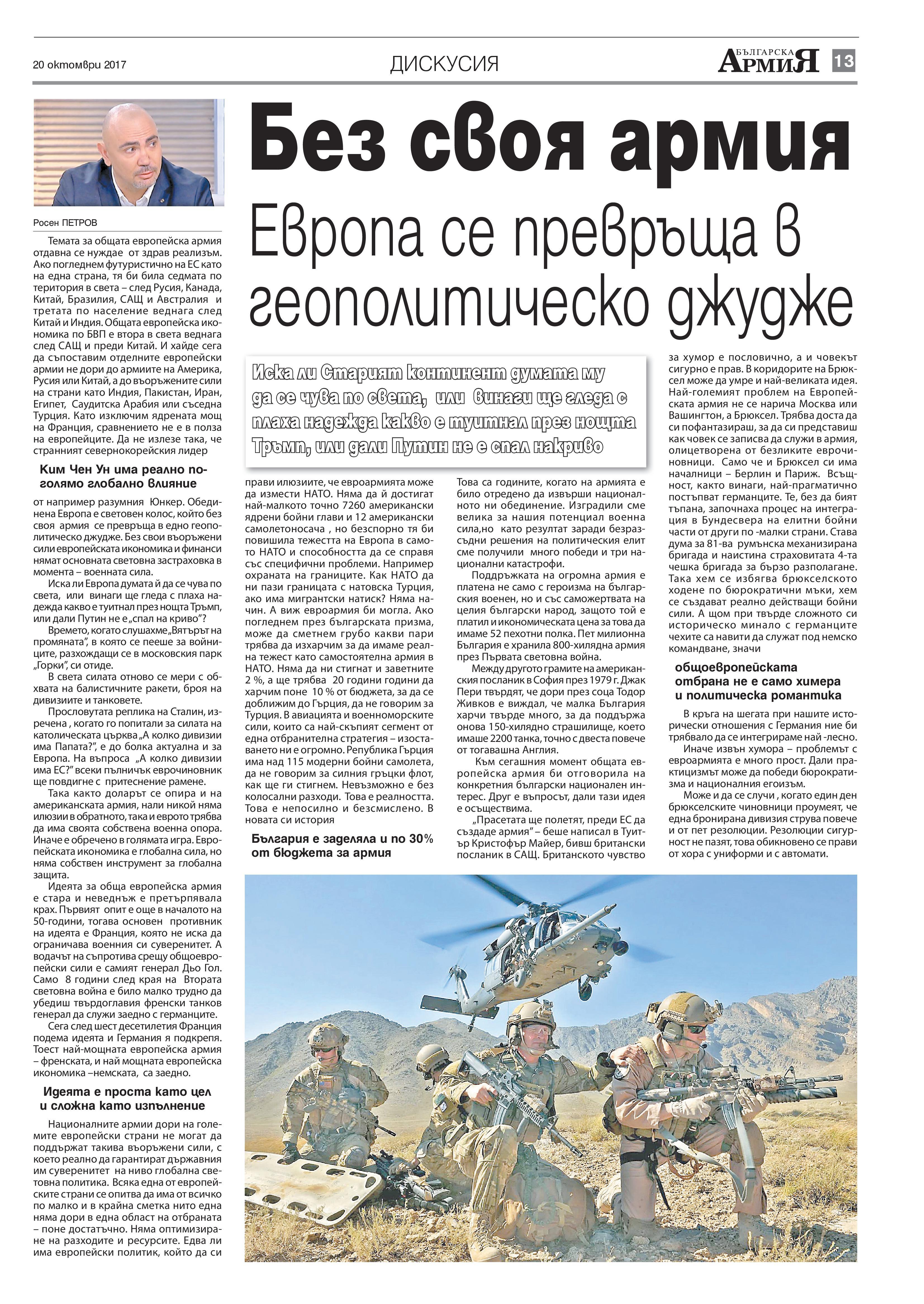http://armymedia.bg/wp-content/uploads/2015/06/13-8.jpg
