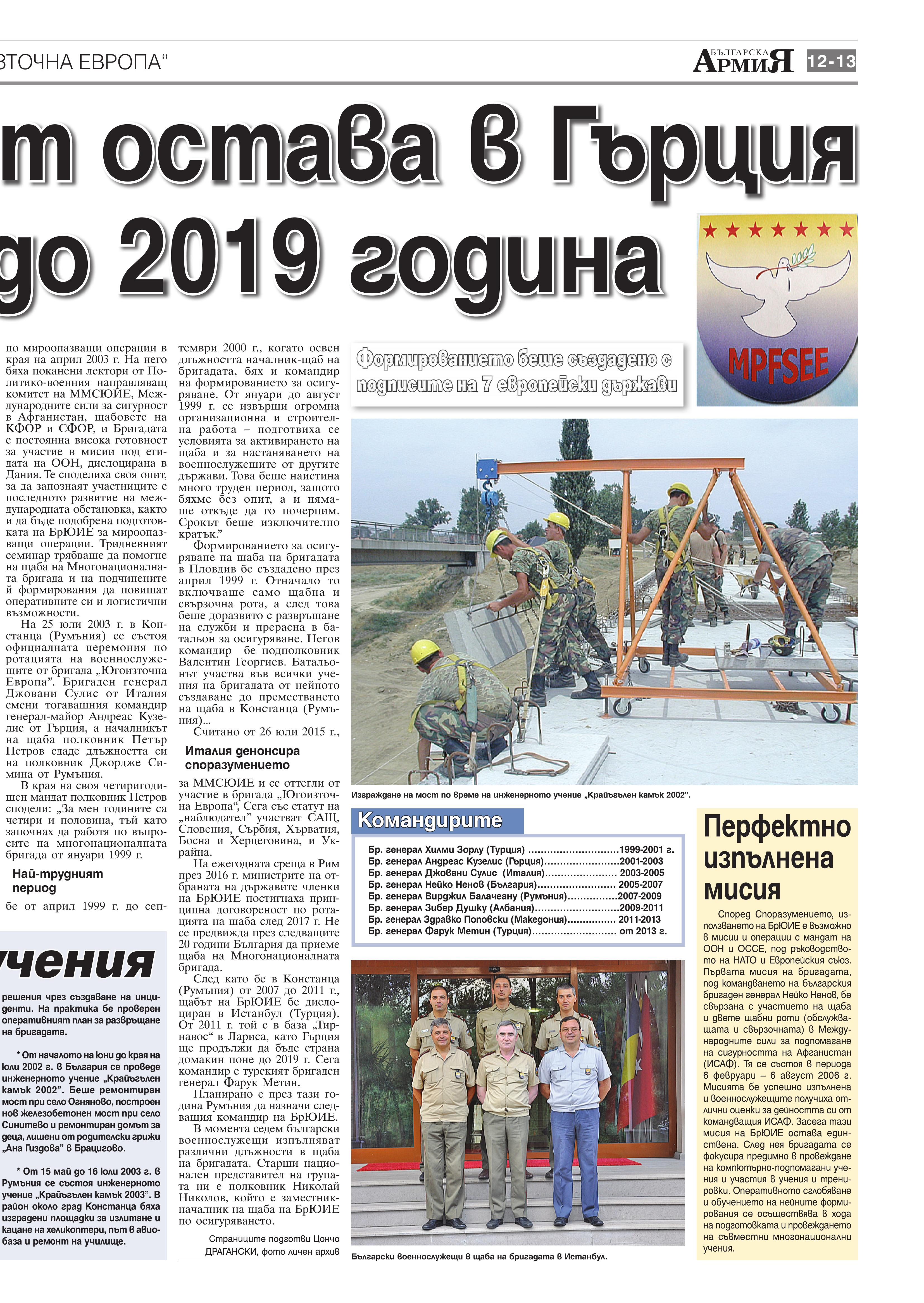 http://armymedia.bg/wp-content/uploads/2015/06/13.page1_-19.jpg