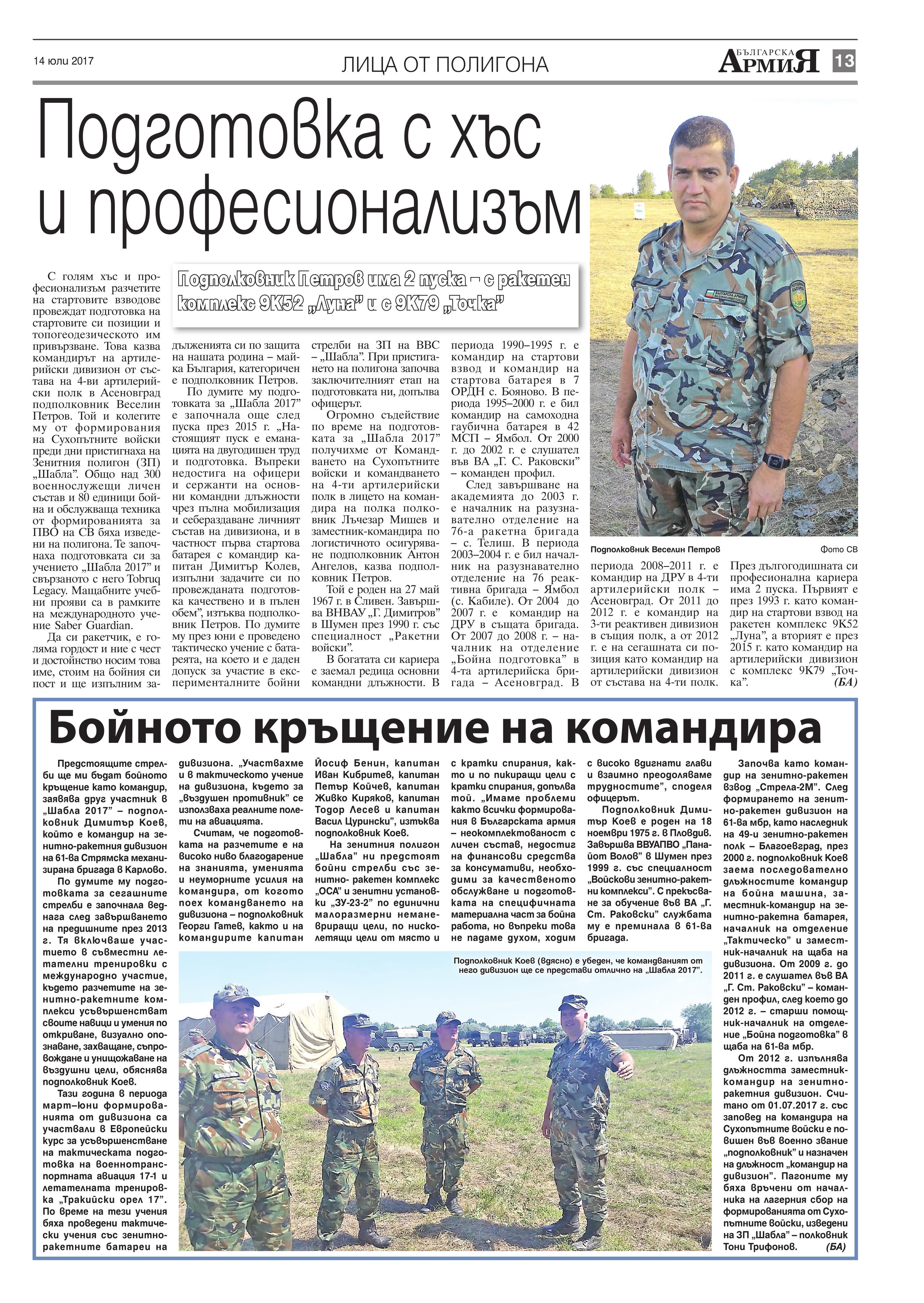 http://armymedia.bg/wp-content/uploads/2015/06/13.page1_-25.jpg