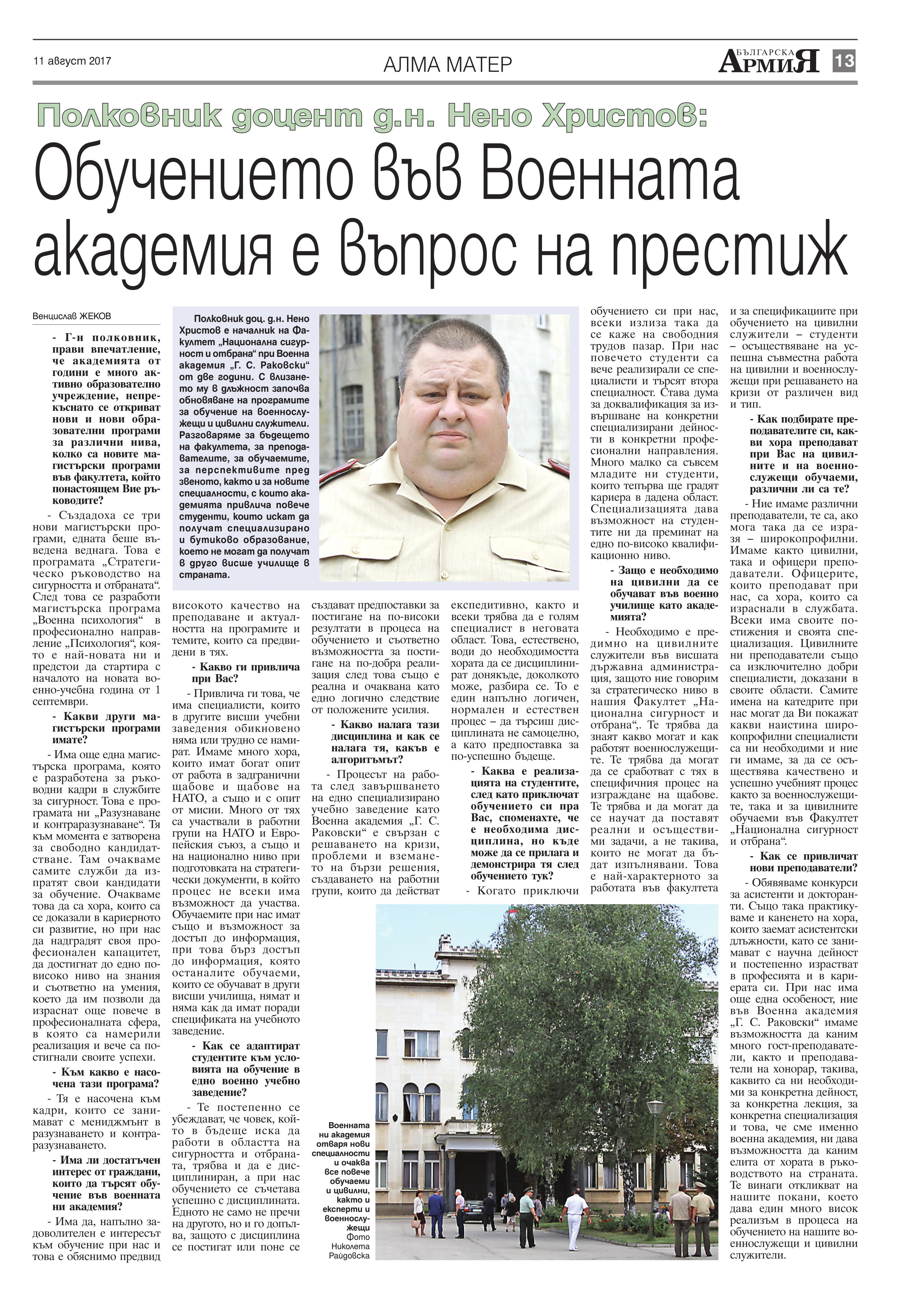 http://armymedia.bg/wp-content/uploads/2015/06/13.page1_-28.jpg