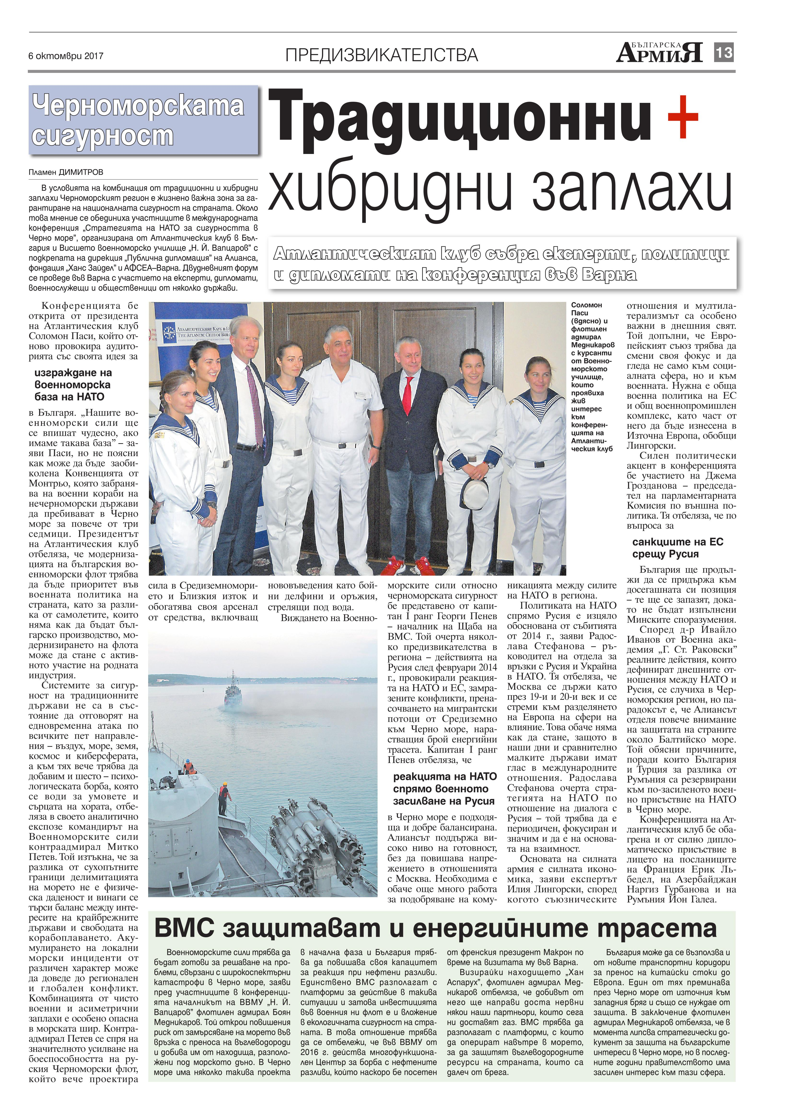 http://armymedia.bg/wp-content/uploads/2015/06/13.page1_-33.jpg