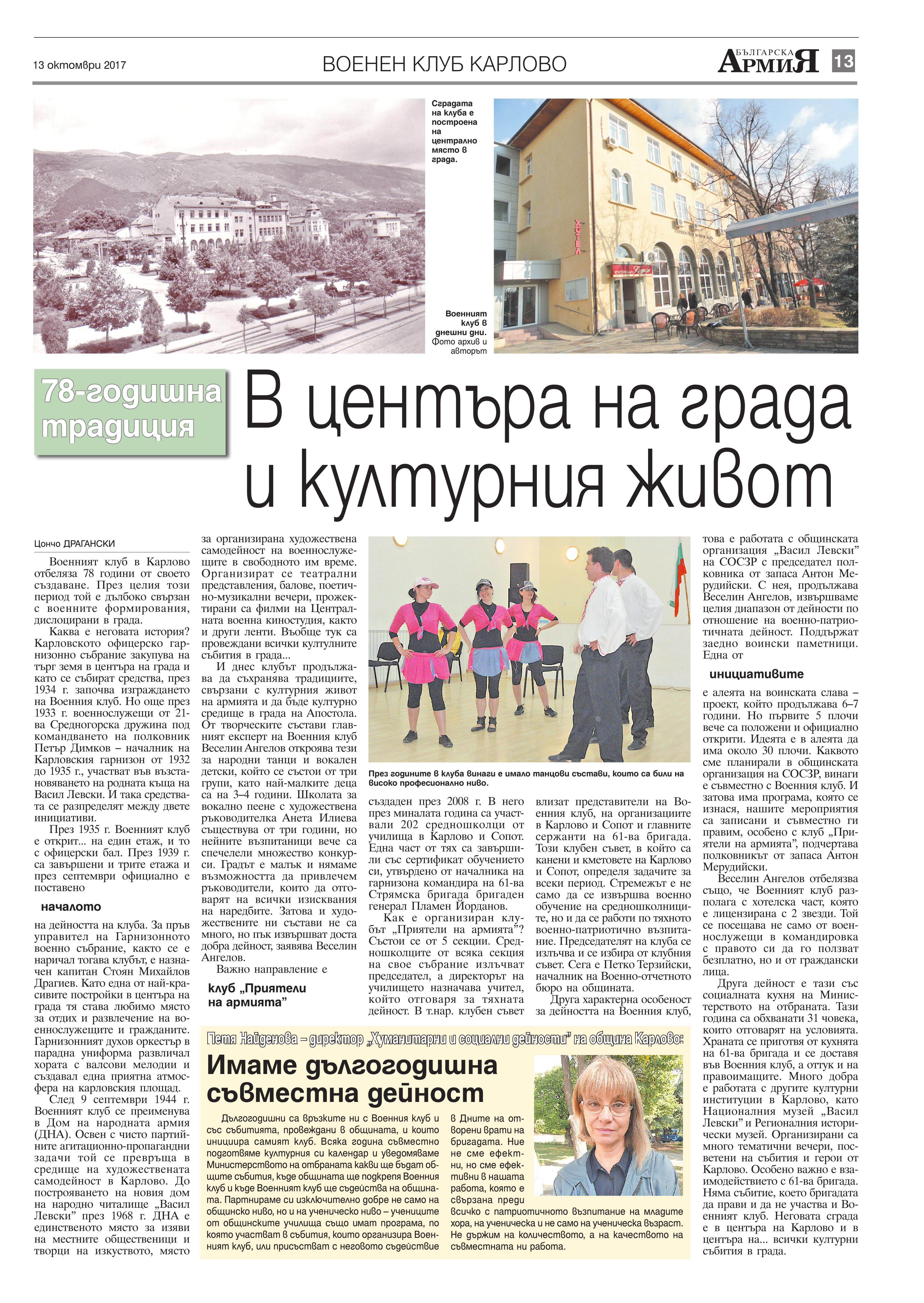 http://armymedia.bg/wp-content/uploads/2015/06/13.page1_-34.jpg