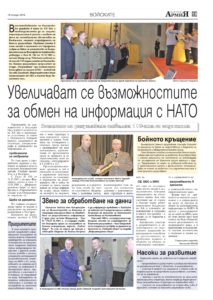 http://armymedia.bg/wp-content/uploads/2015/06/13.page1_-37-213x300.jpg