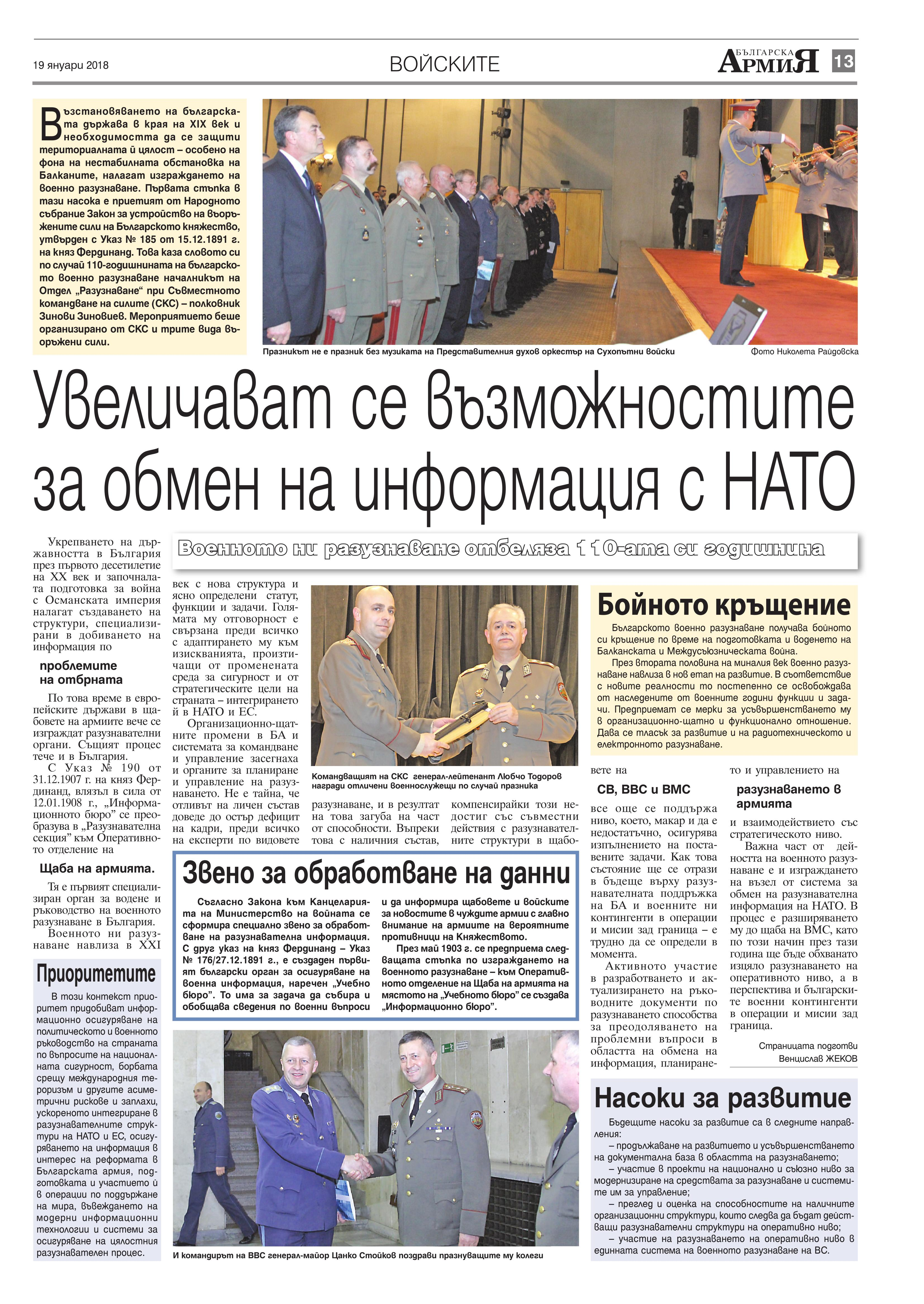 http://armymedia.bg/wp-content/uploads/2015/06/13.page1_-37.jpg
