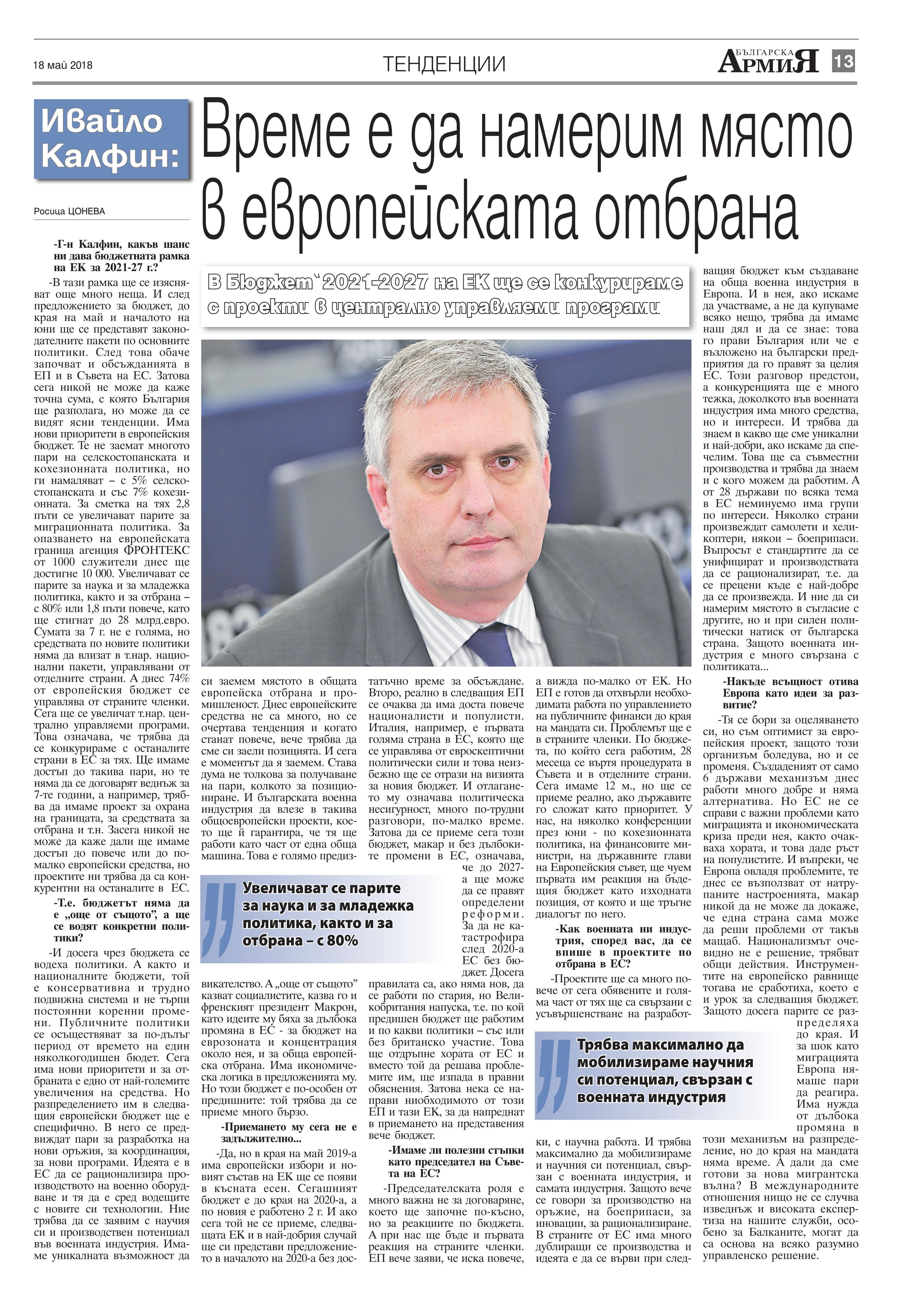 http://armymedia.bg/wp-content/uploads/2015/06/13.page1_-51.jpg