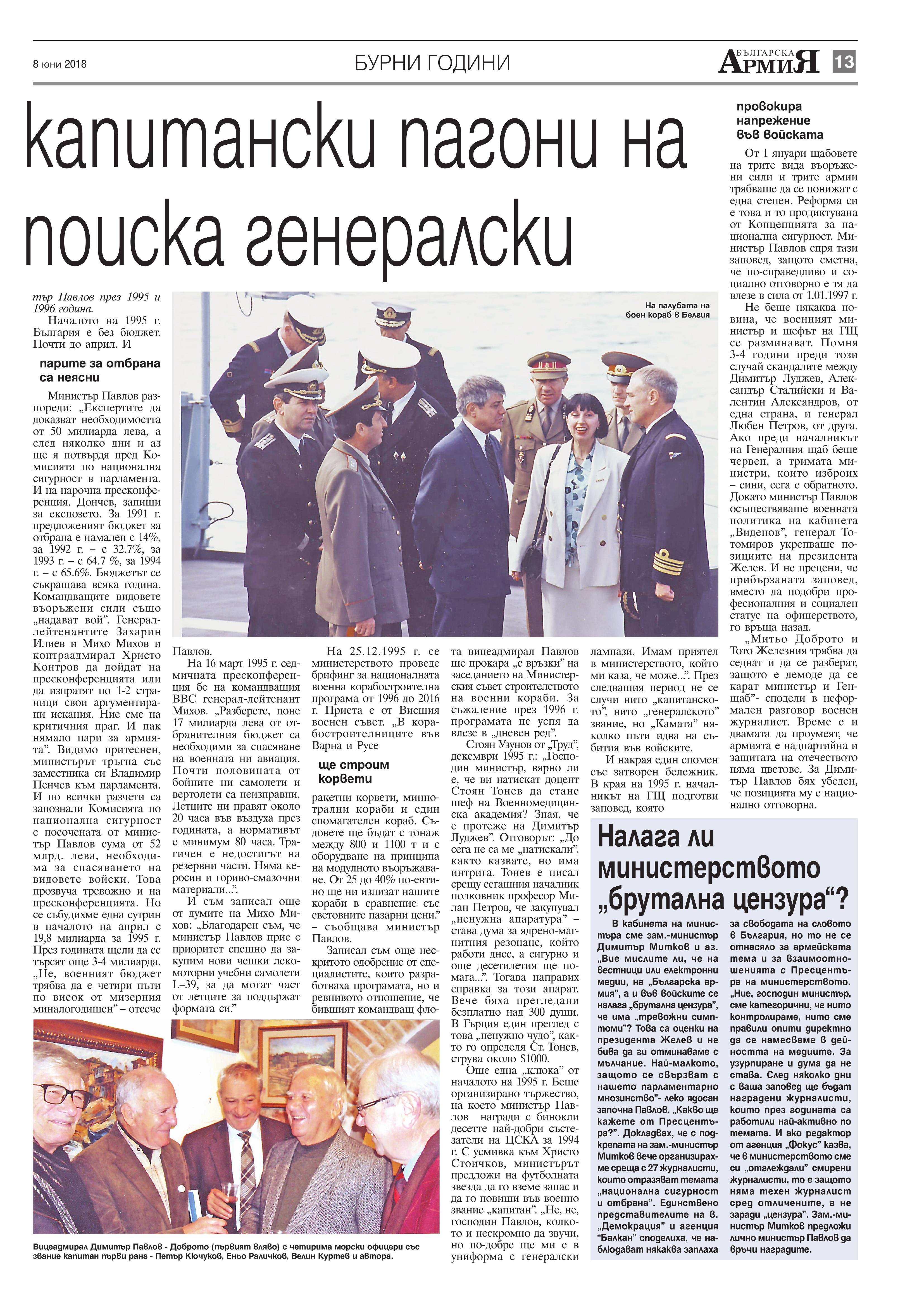 http://armymedia.bg/wp-content/uploads/2015/06/13.page1_-54.jpg