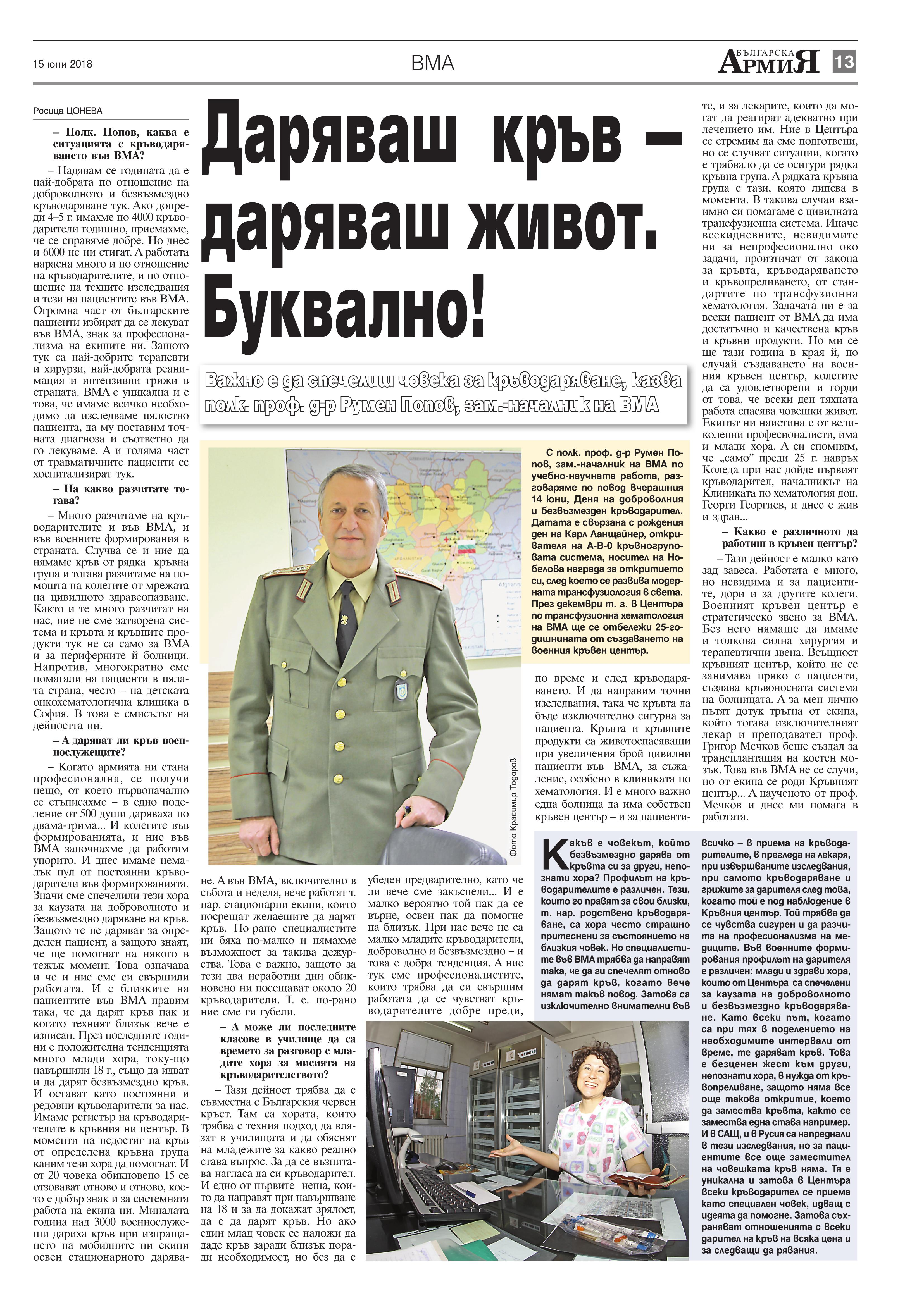 http://armymedia.bg/wp-content/uploads/2015/06/13.page1_-55.jpg