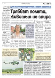 http://armymedia.bg/wp-content/uploads/2015/06/13.page1_-56-213x300.jpg