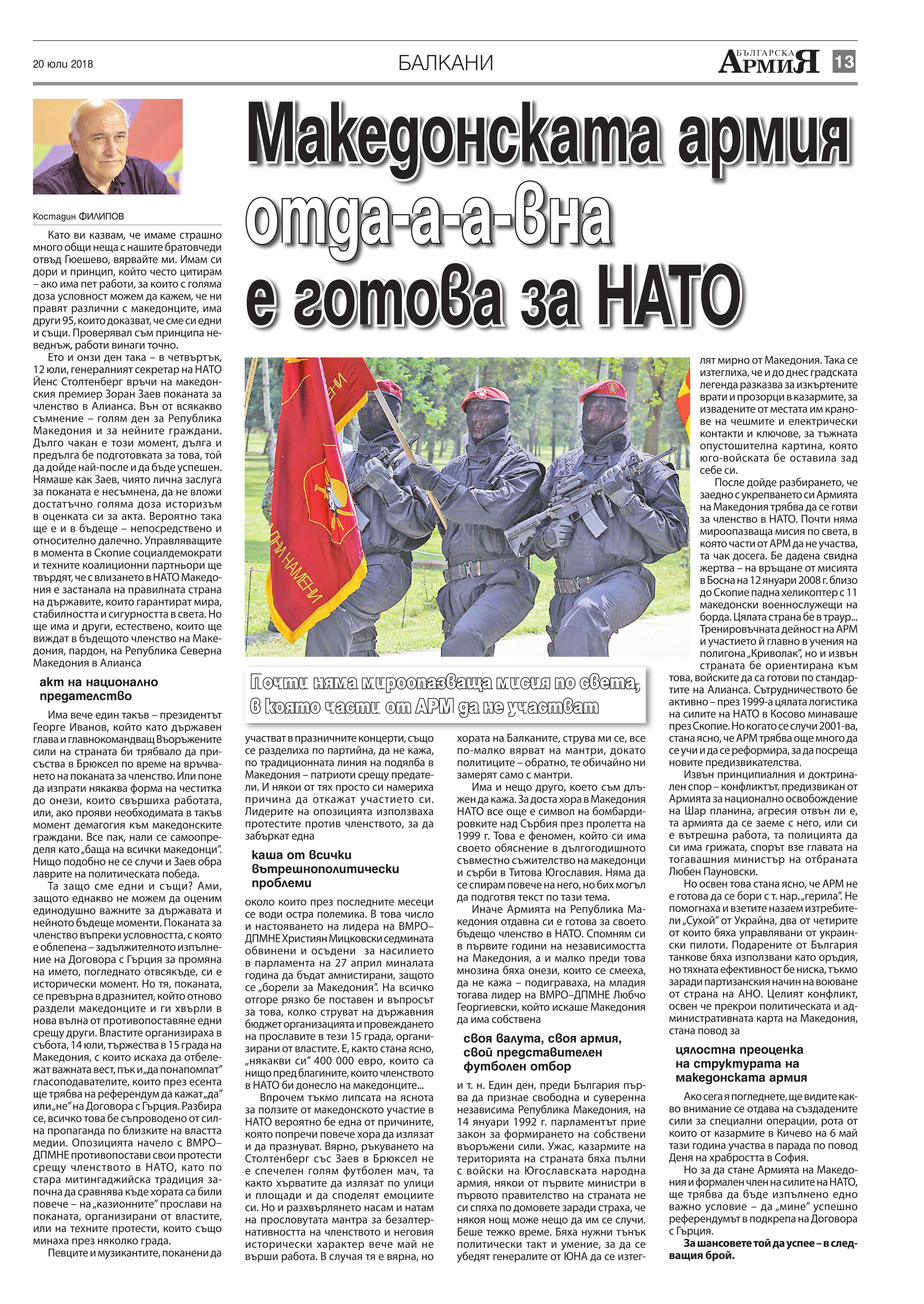 http://armymedia.bg/wp-content/uploads/2015/06/13.page1_-59.jpg
