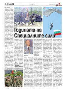 http://armymedia.bg/wp-content/uploads/2015/06/14-16-213x300.jpg