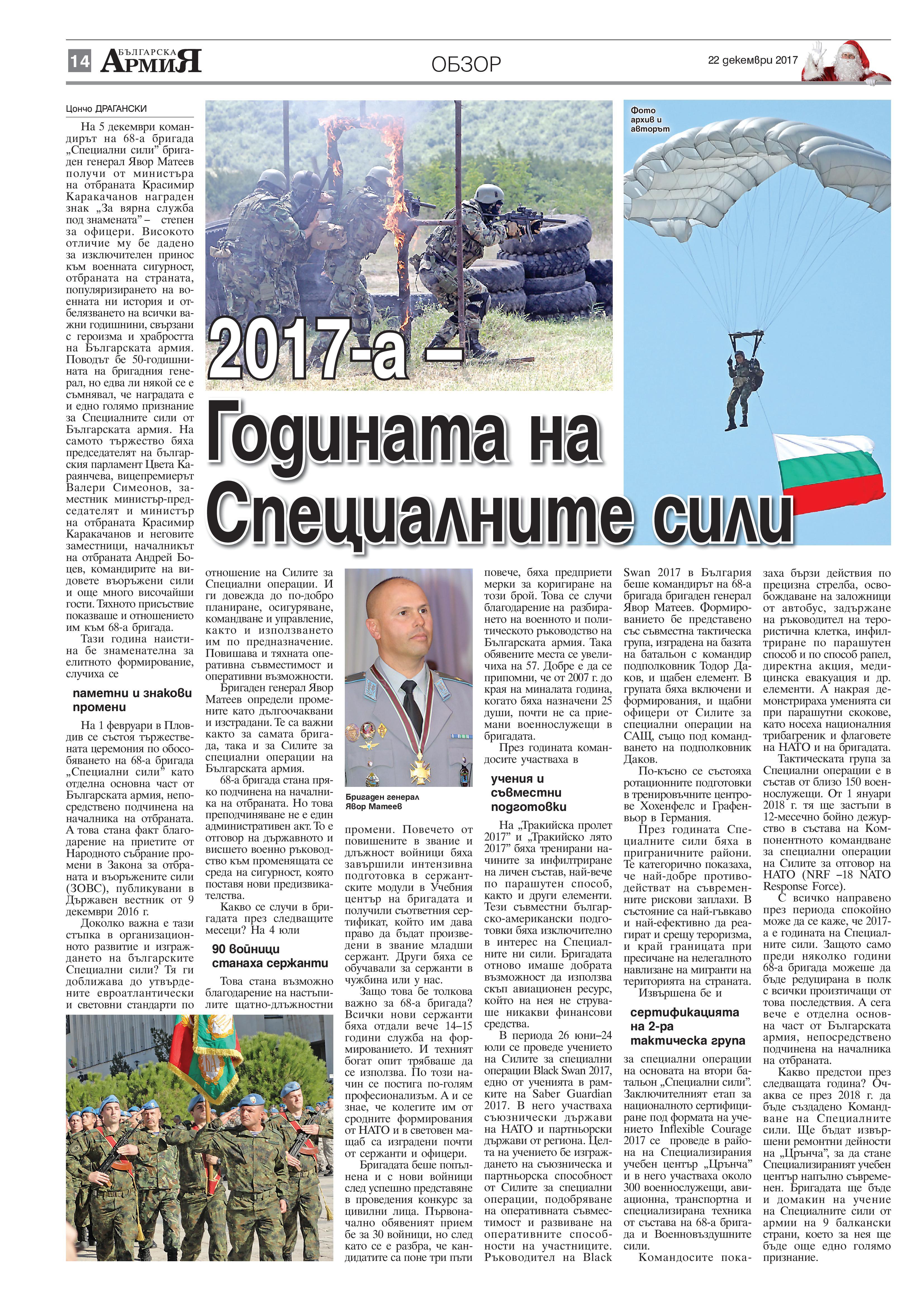 http://armymedia.bg/wp-content/uploads/2015/06/14-16.jpg