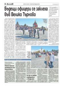 http://armymedia.bg/wp-content/uploads/2015/06/14-8-213x300.jpg