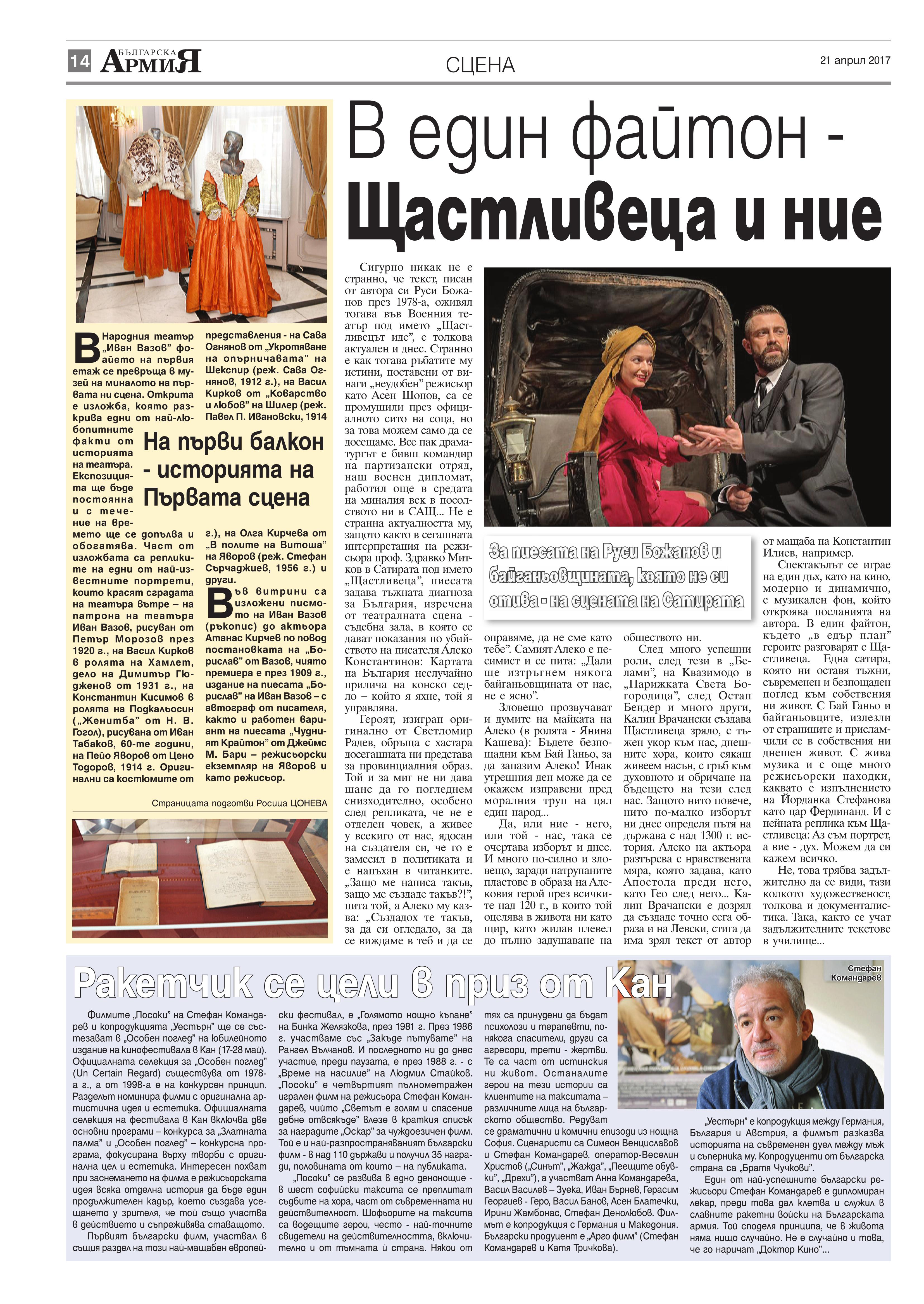 http://armymedia.bg/wp-content/uploads/2015/06/14.page1_-19.jpg