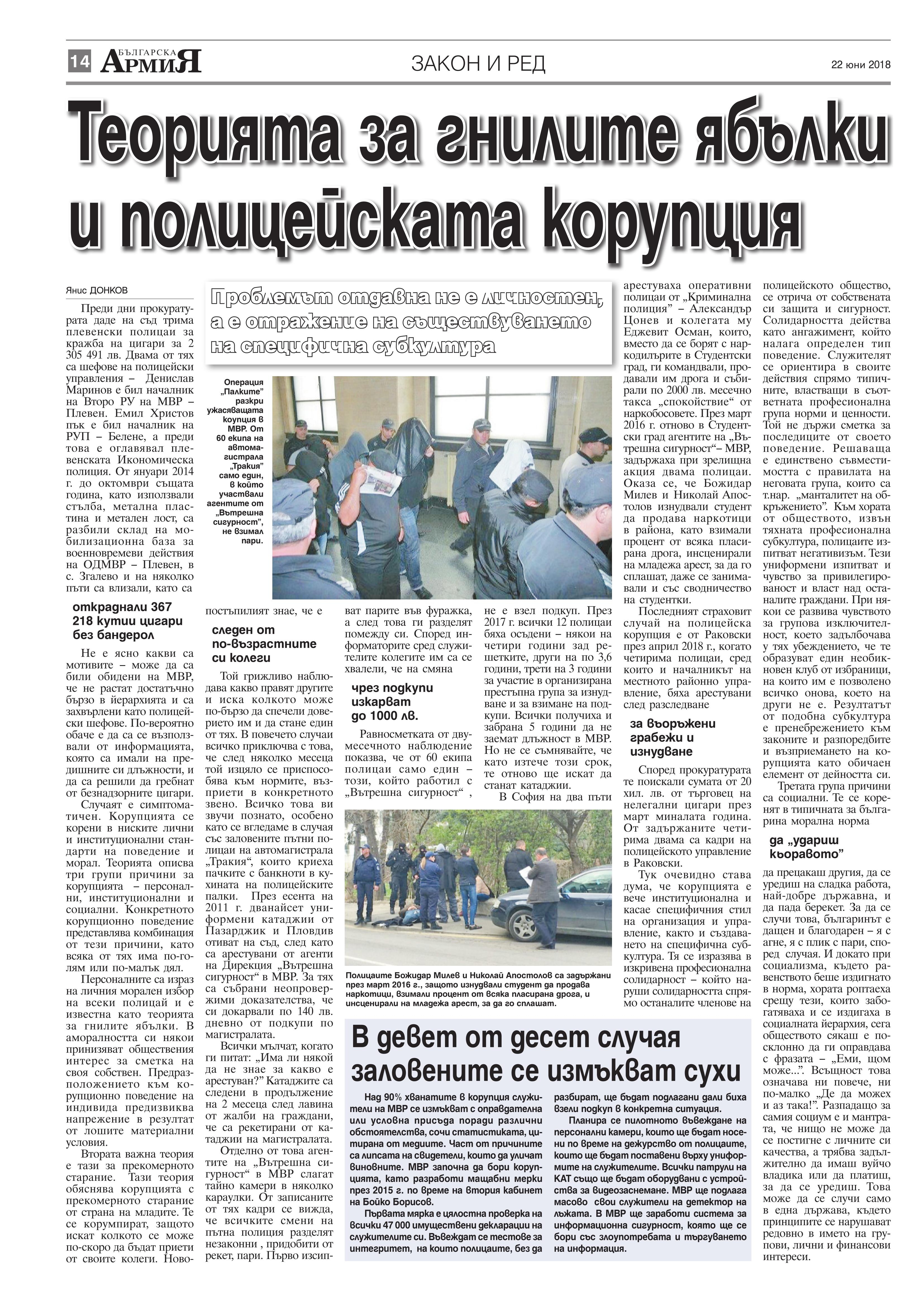 http://armymedia.bg/wp-content/uploads/2015/06/14.page1_-56.jpg
