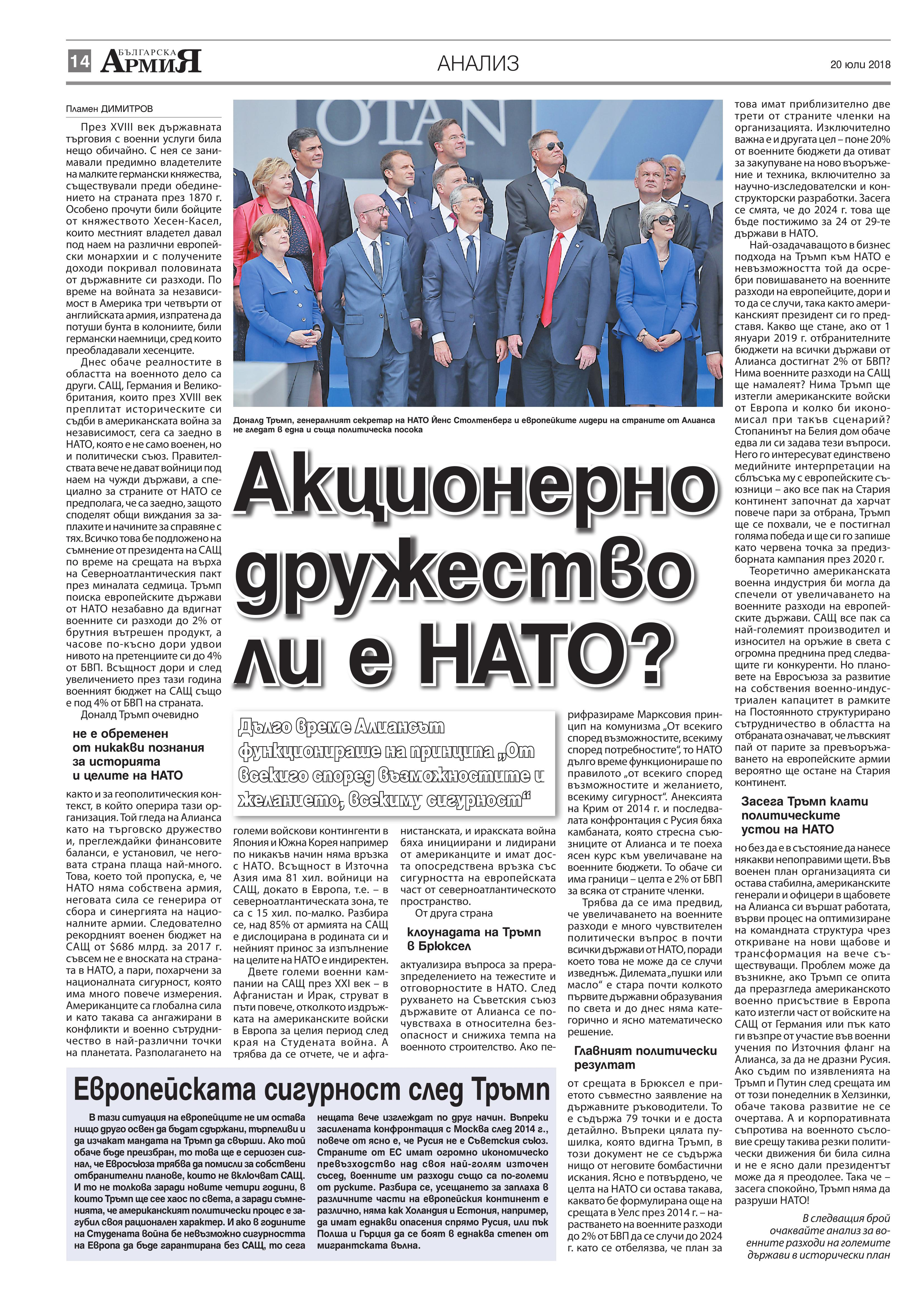 http://armymedia.bg/wp-content/uploads/2015/06/14.page1_-59.jpg