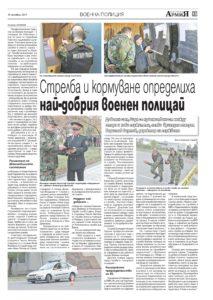 http://armymedia.bg/wp-content/uploads/2015/06/15-11-213x300.jpg