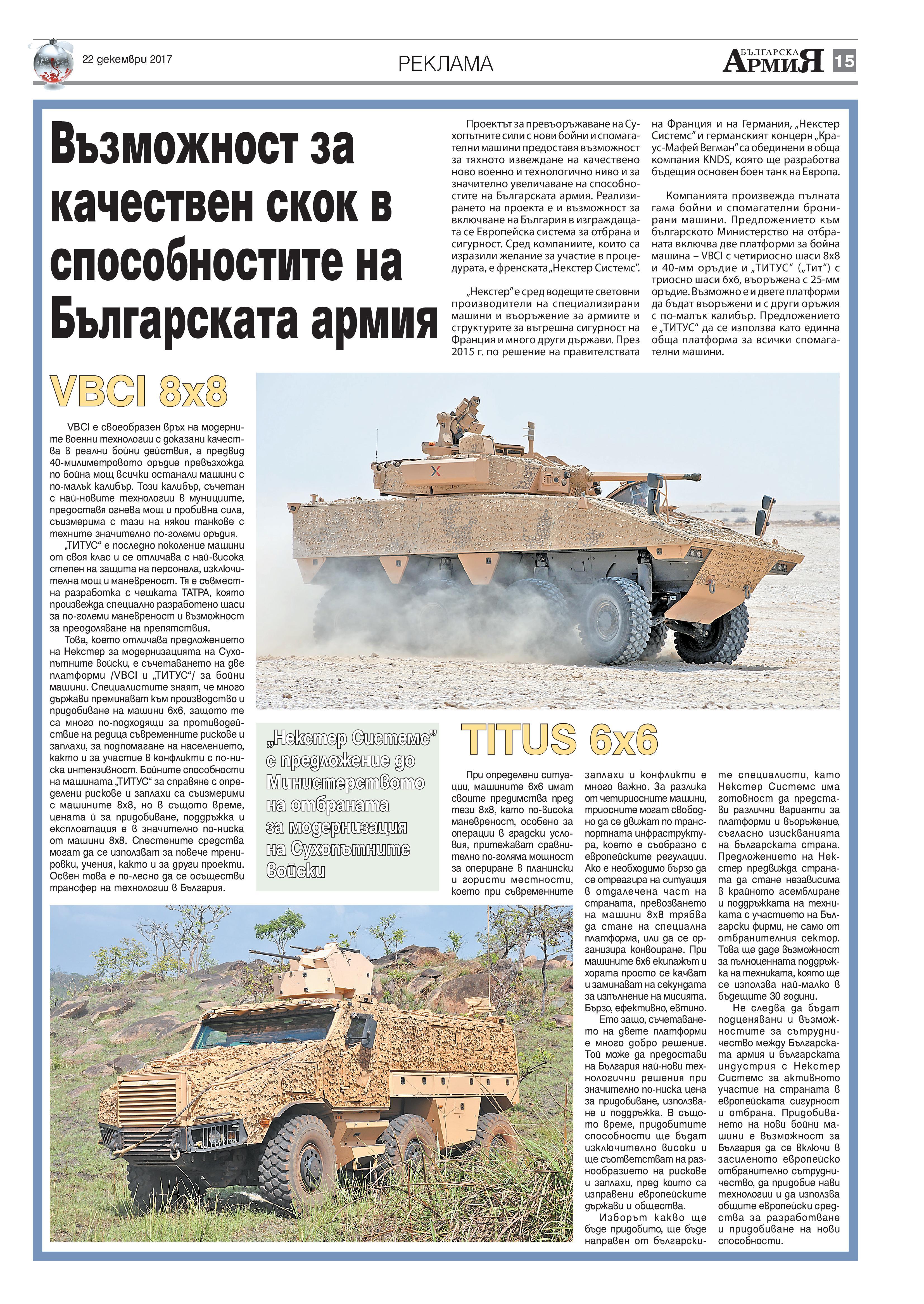 http://armymedia.bg/wp-content/uploads/2015/06/15-16.jpg