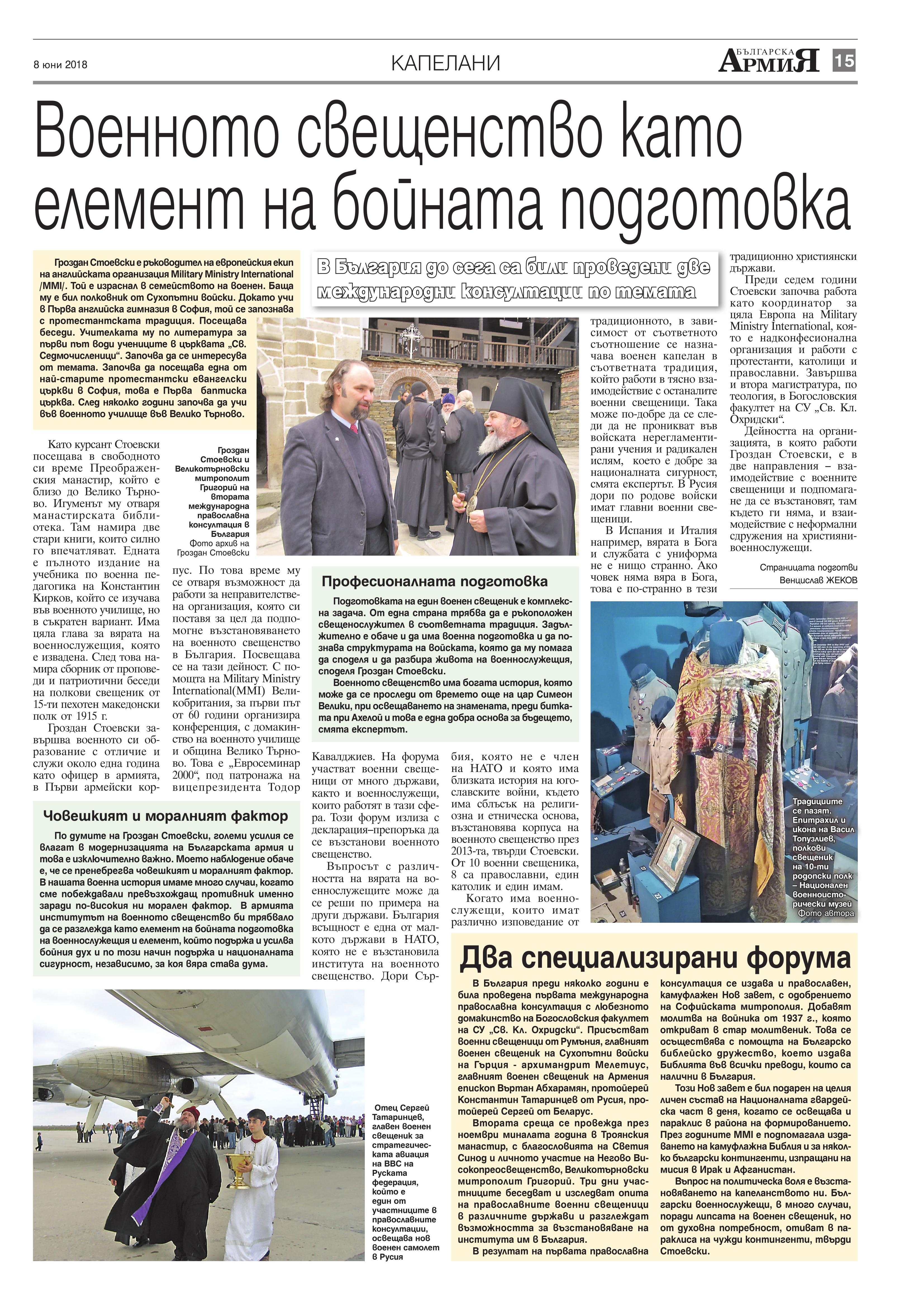 http://armymedia.bg/wp-content/uploads/2015/06/15.page1_-54.jpg
